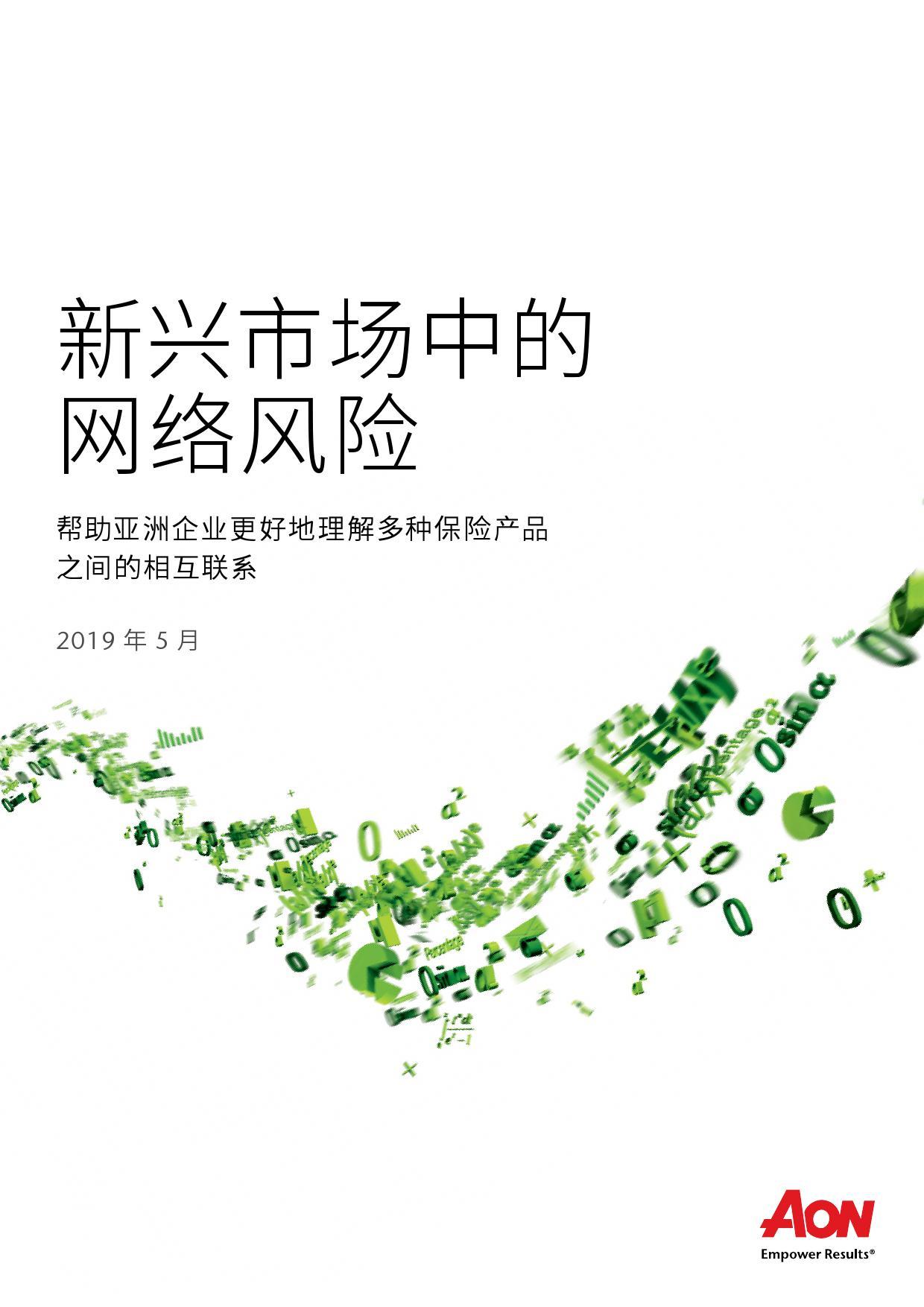 Aon-COFCO:新兴市场中的网络风险(附下载)