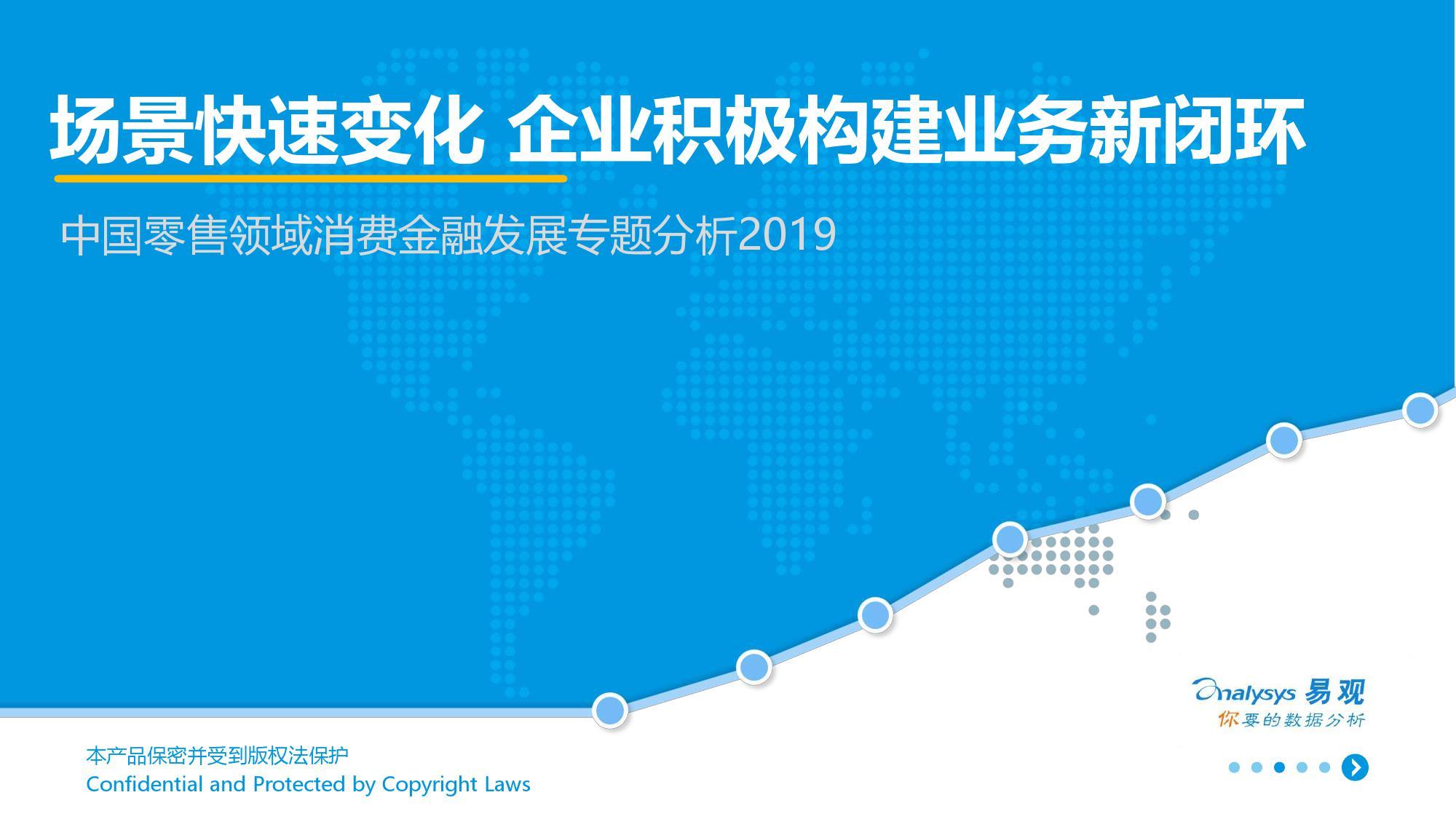 易观:2019中国零售领域消费金融发展专题分析(附下载)