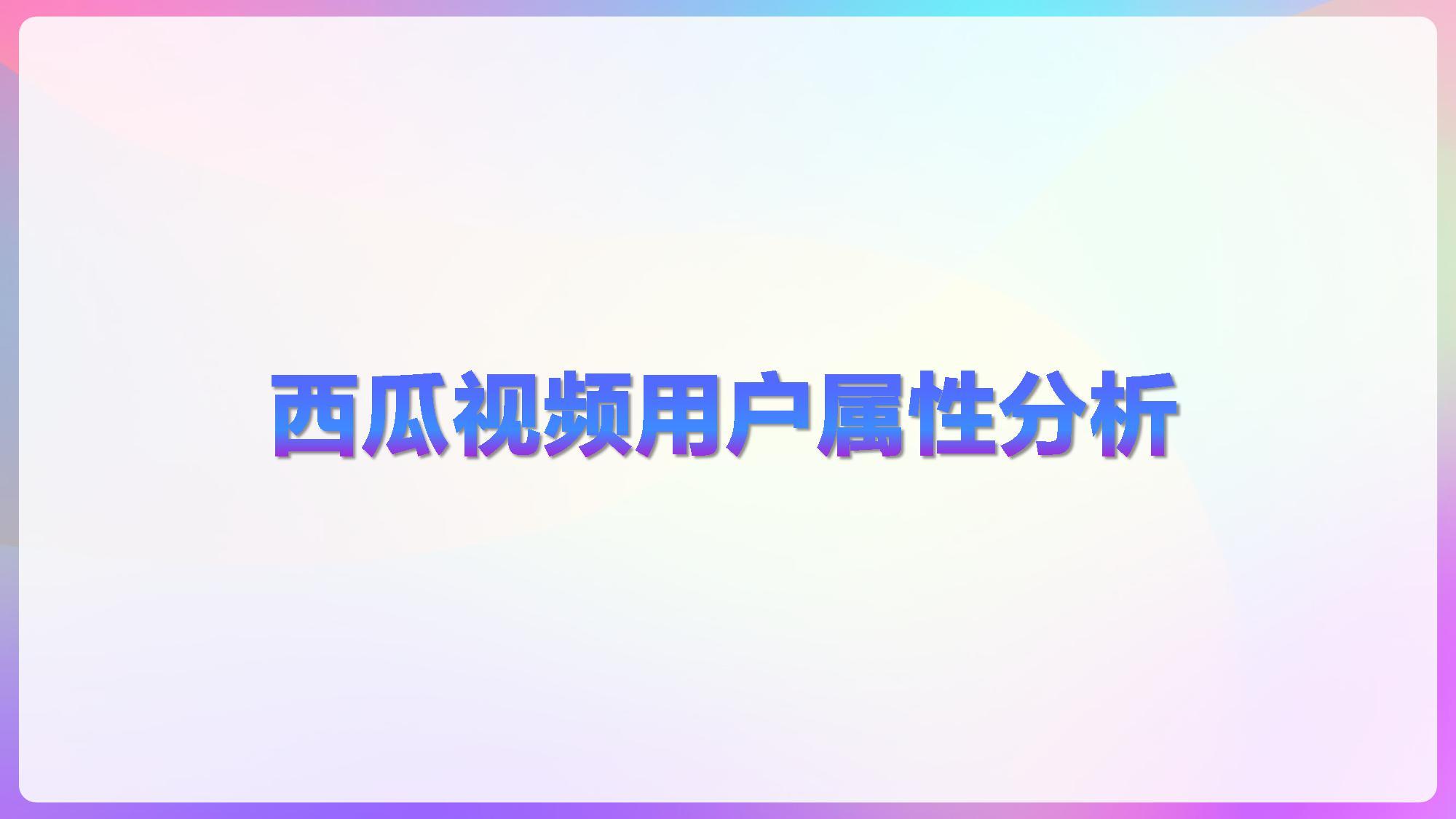 2019年6月西瓜视频用户画像插图8