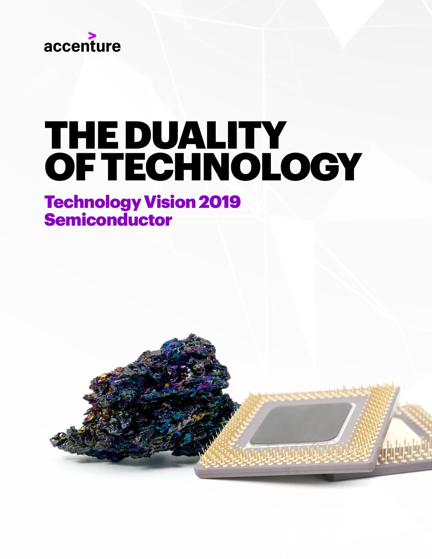 埃森哲:2019年半导体行业科技愿景报告