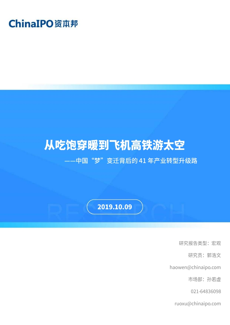 """资本邦:中国""""梦""""变迁背后的41年产业转型升级路(附下载)"""