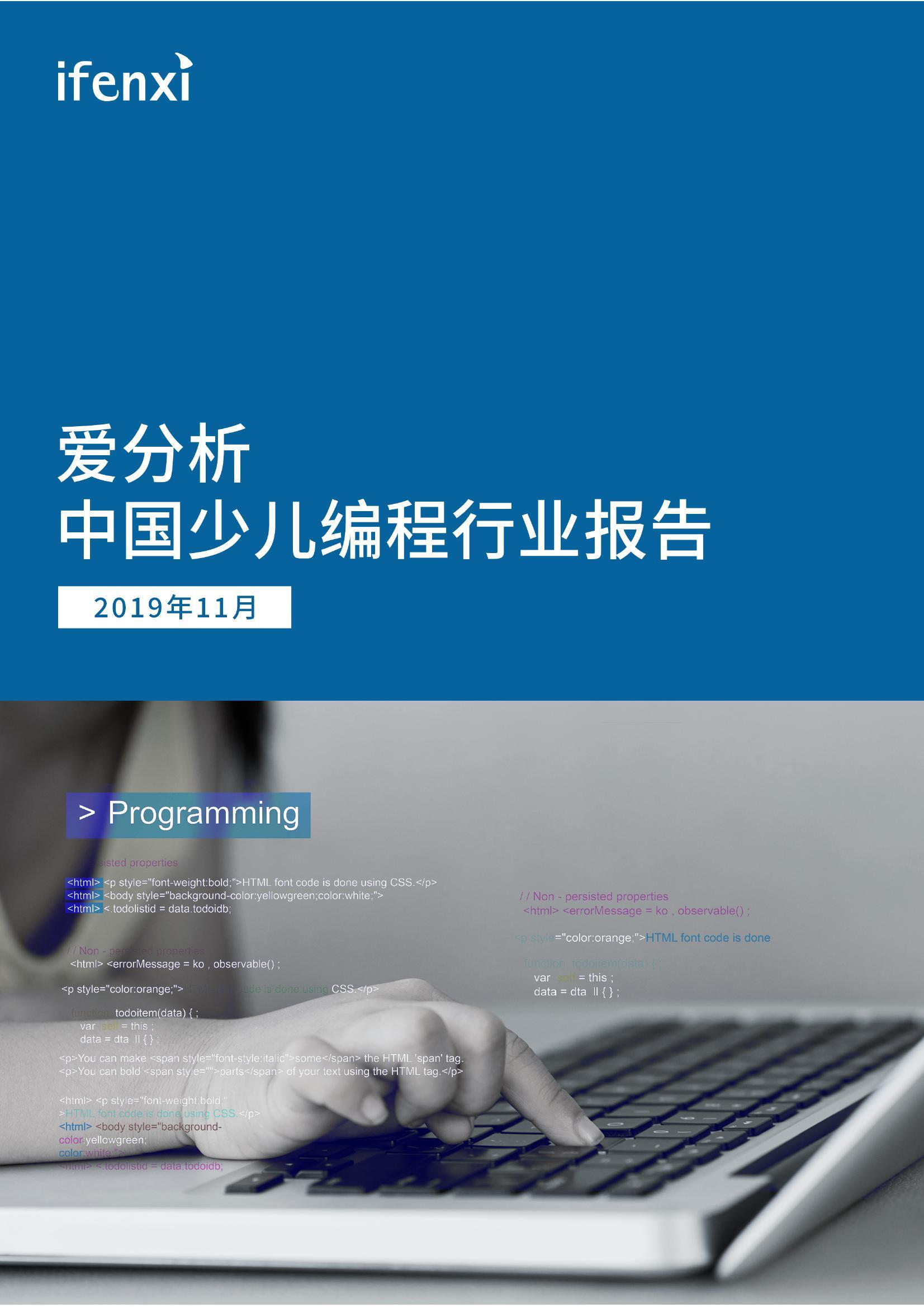 爱分析:中国少儿编程行业报告