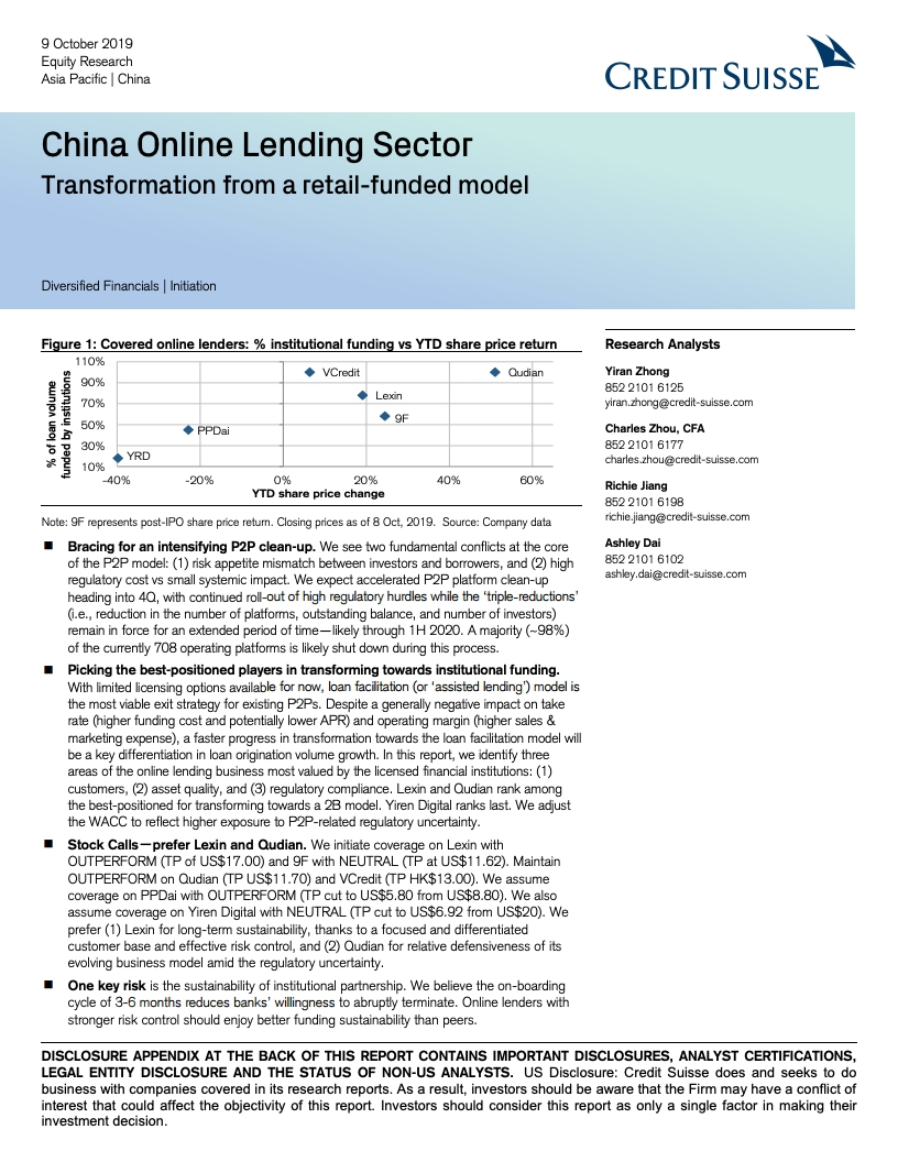中国网络借贷行业:零售融资模式的转型(附下载)