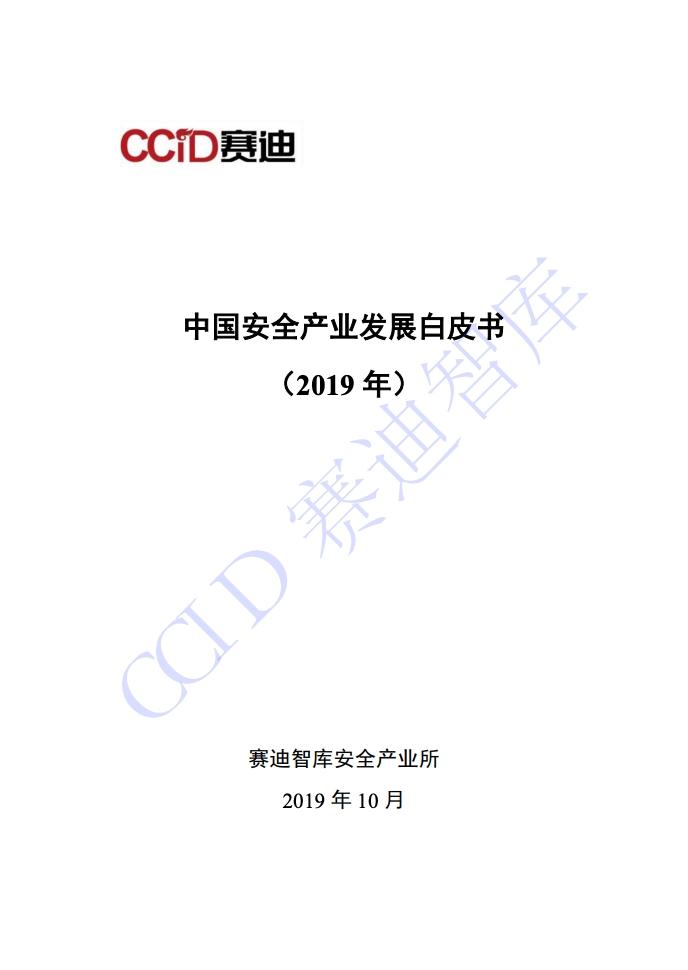 赛迪:2019年中国安全产业发展白皮书(附下载)