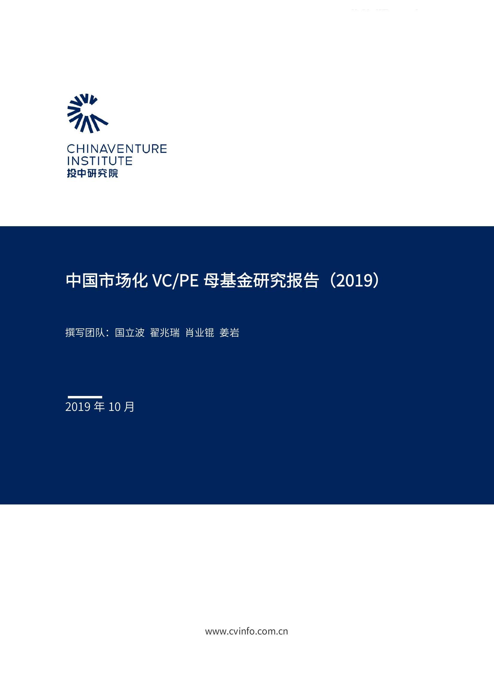 投中研究院:2019中国市场化VCPE母基金研究报告(附下载)