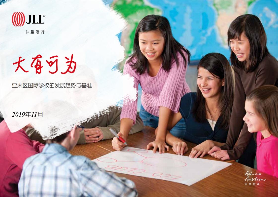 仲量联行:2019年亚太区国际学校的发展趋势与基准报告(附下载)