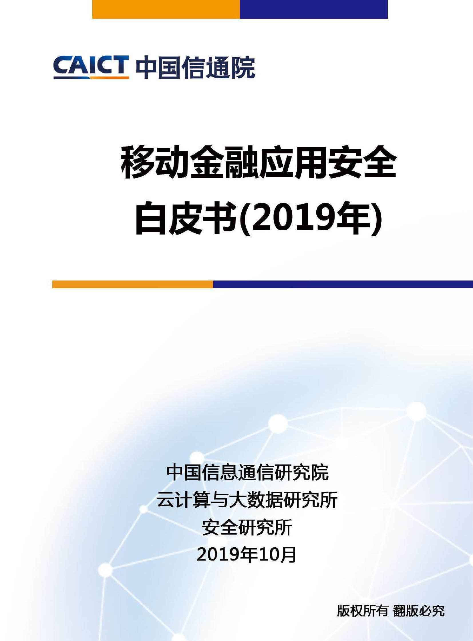 中国信通院:2019年移动金融应用安全白皮书(附下载)