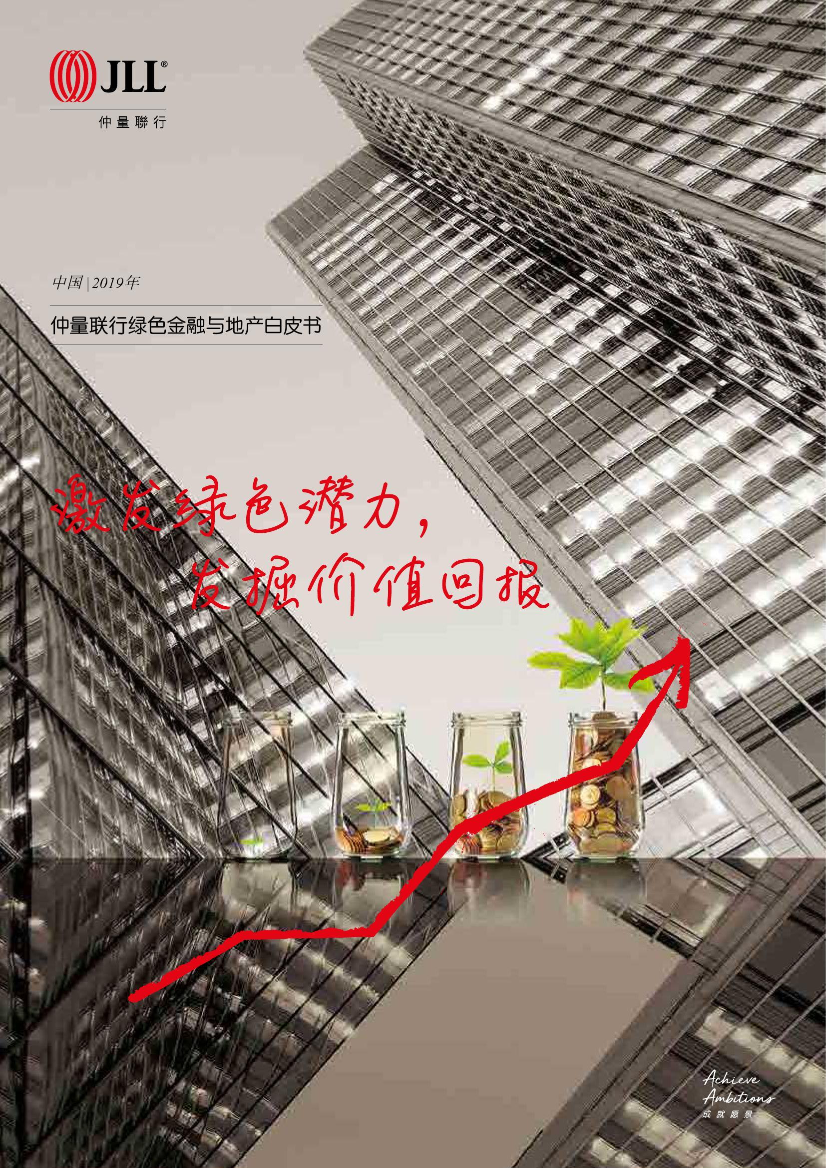 仲量联行:2019年绿色金融与地产白皮书(附下载)