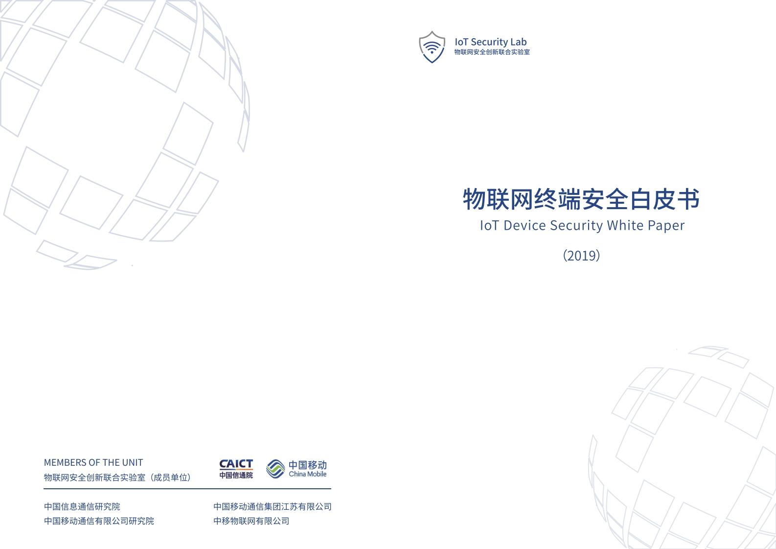 物联网安全创新联合实验室:2019物联网终端安全白皮书(附下载)