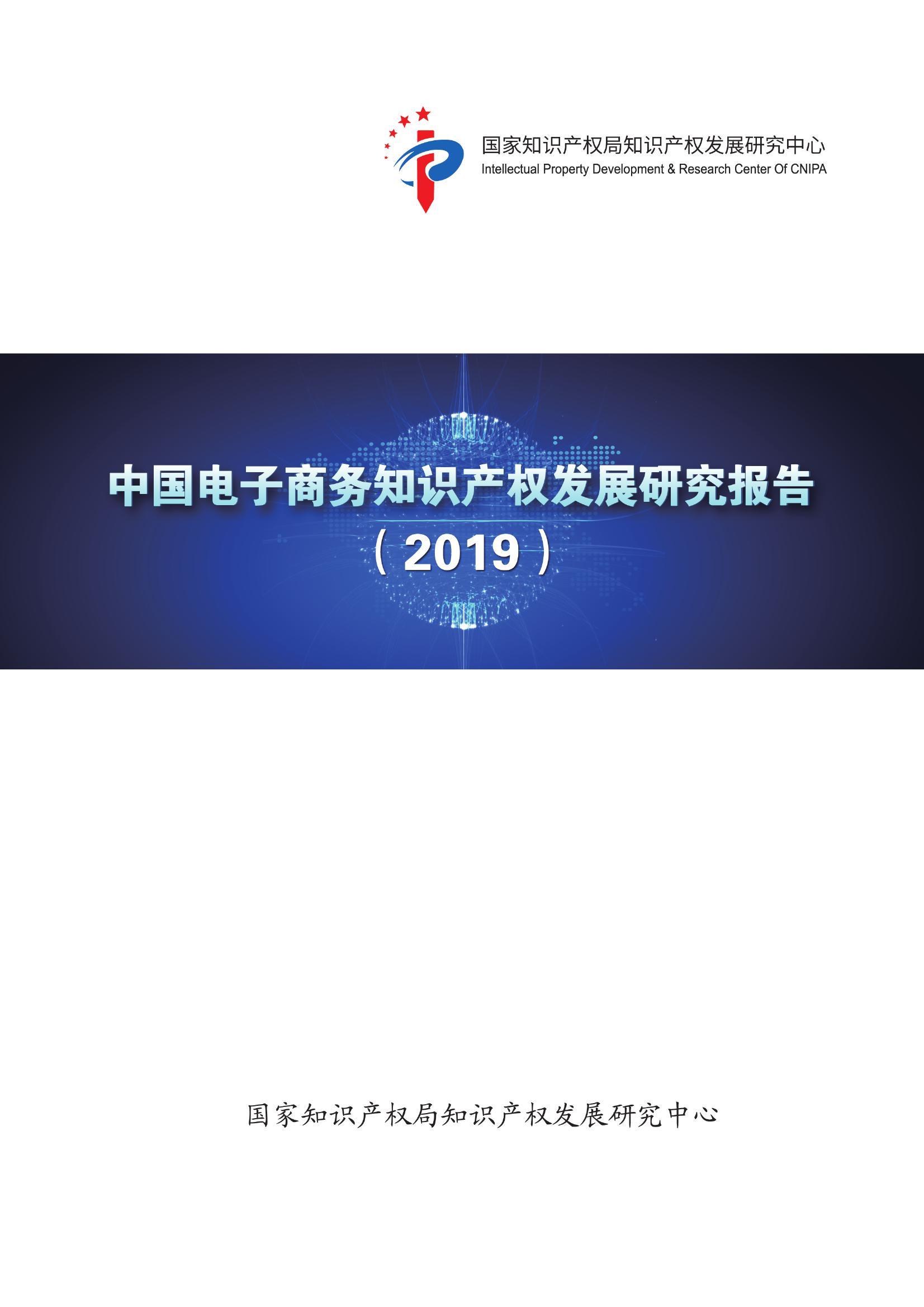 国家知识产权局:2019中国电子商务知识产权发展研究(附下载)