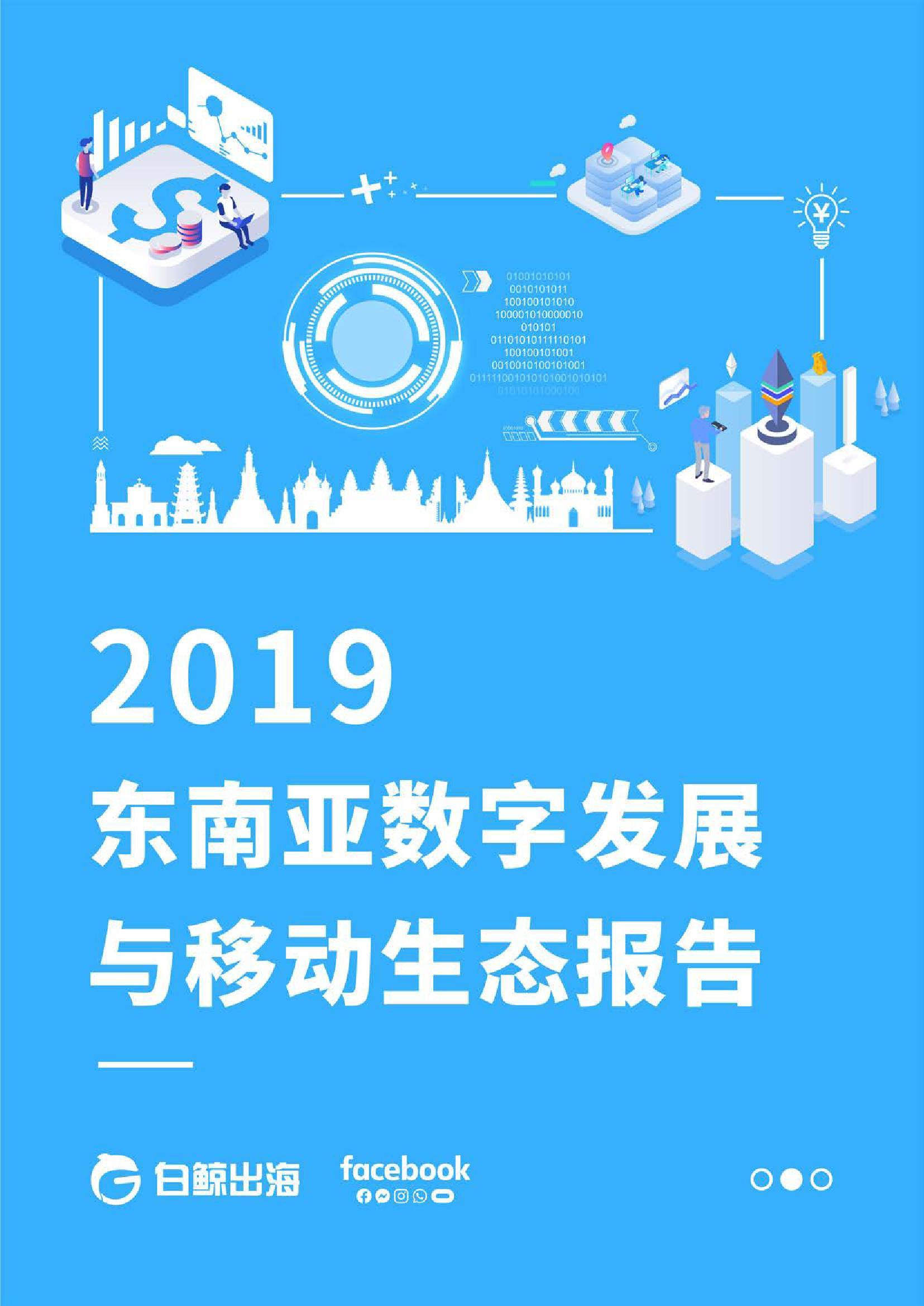 白鲸出海&Facebook:2019东南亚数字发展与移动生态报告(附下载)