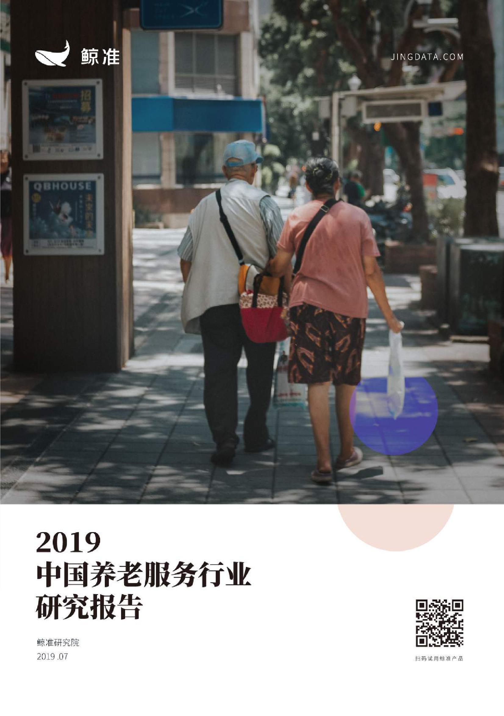 鲸准研究院:2019中国养老服务行业研究报告(附下载)