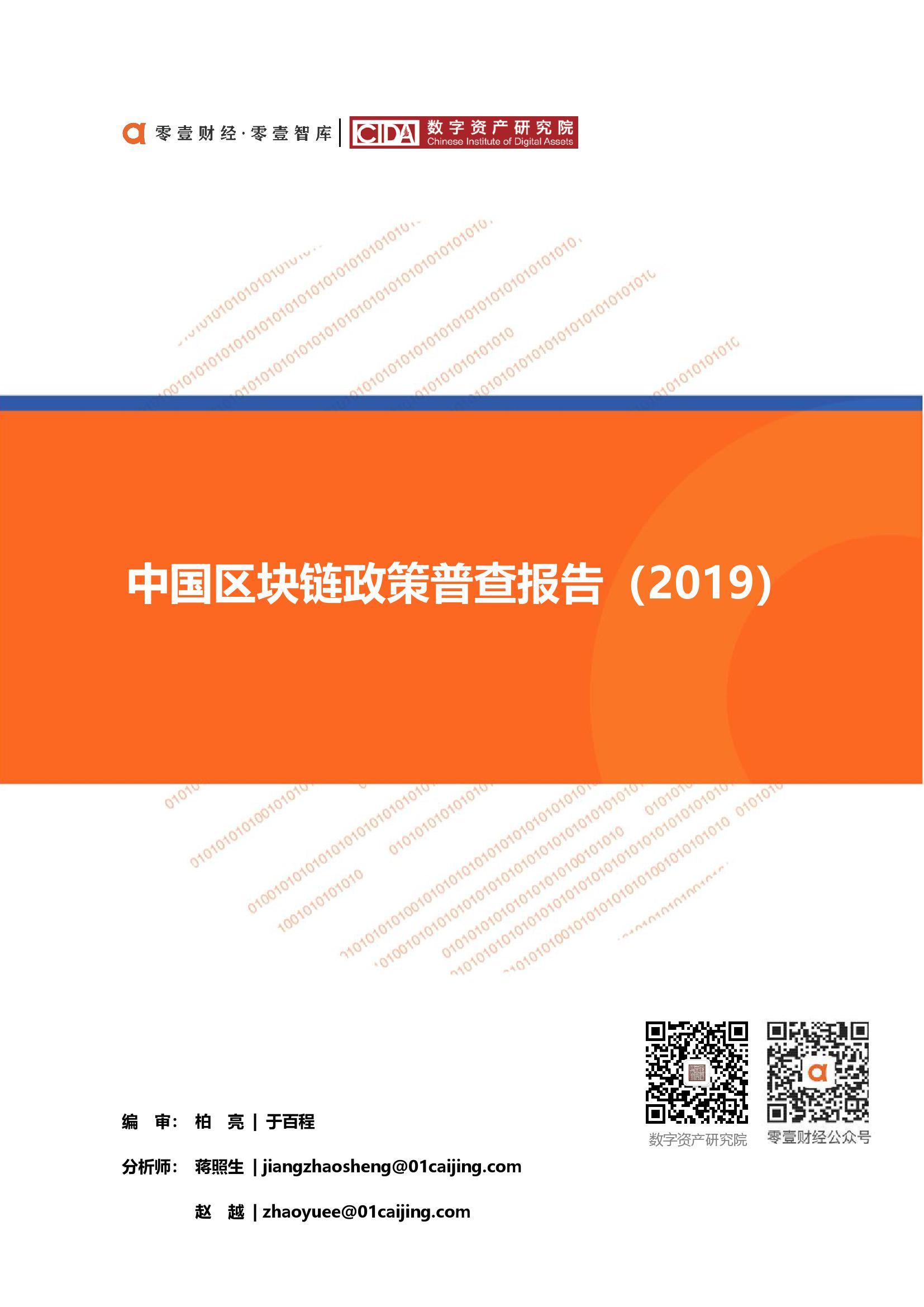 零壹智库:2019中国区块链政策普查报告(附下载)