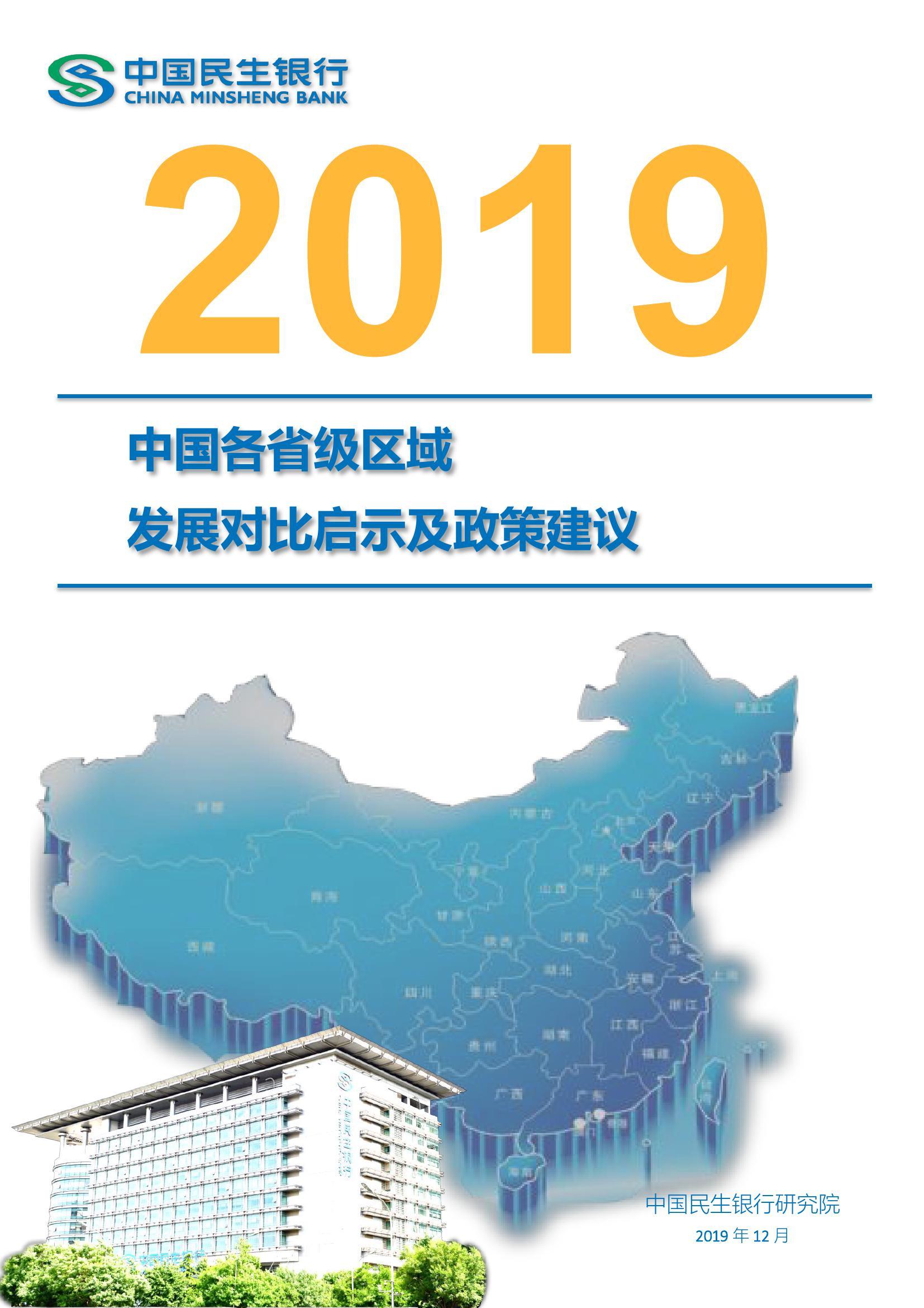 民银智库:2019中国各省级区域发展对比启示及政策建议(附下载)