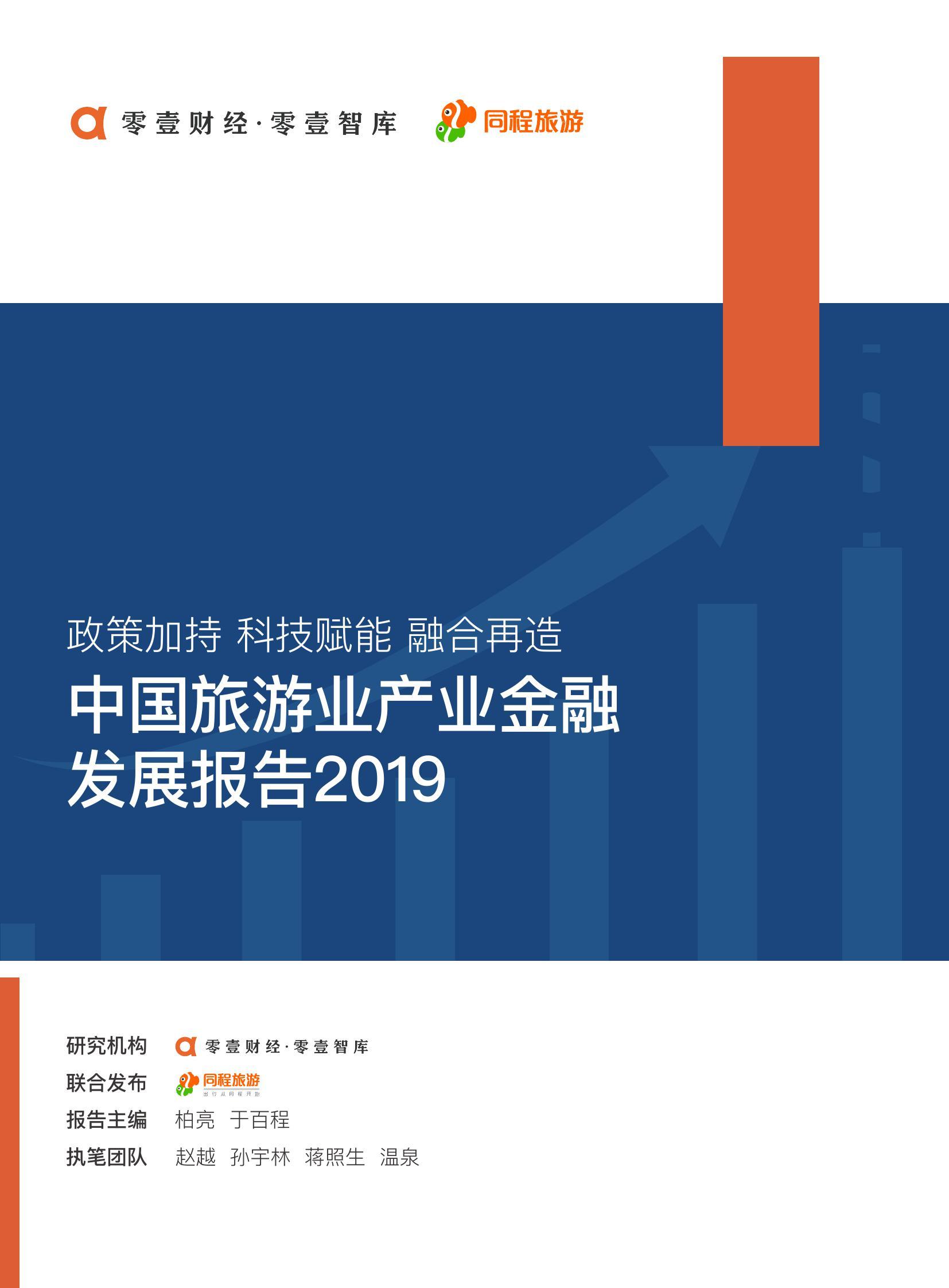 零壹智库:2019中国旅游业产业金融发展报告(附下载)