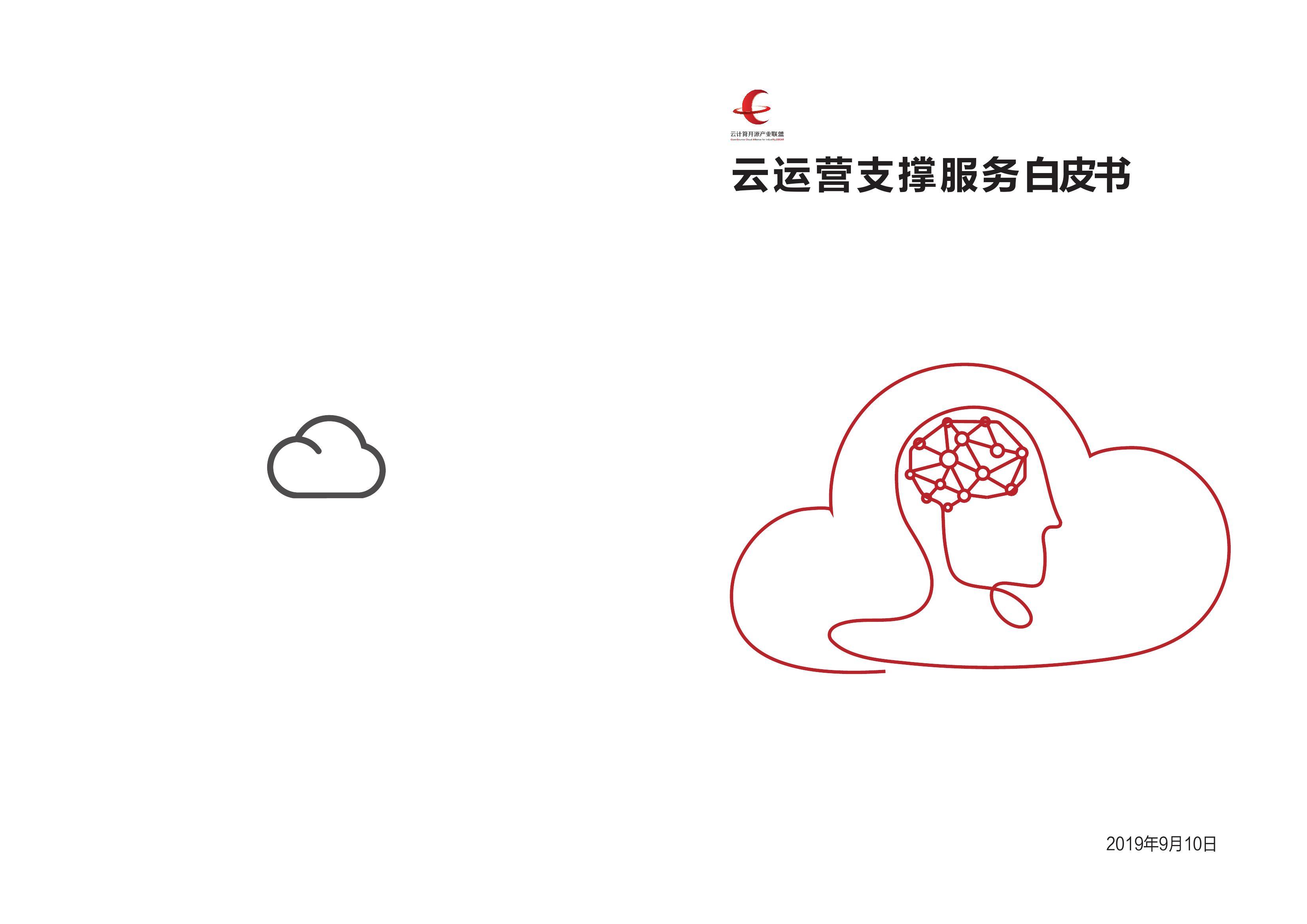 中国信通院&华为:2019云运营支撑服务白皮书(附下载)