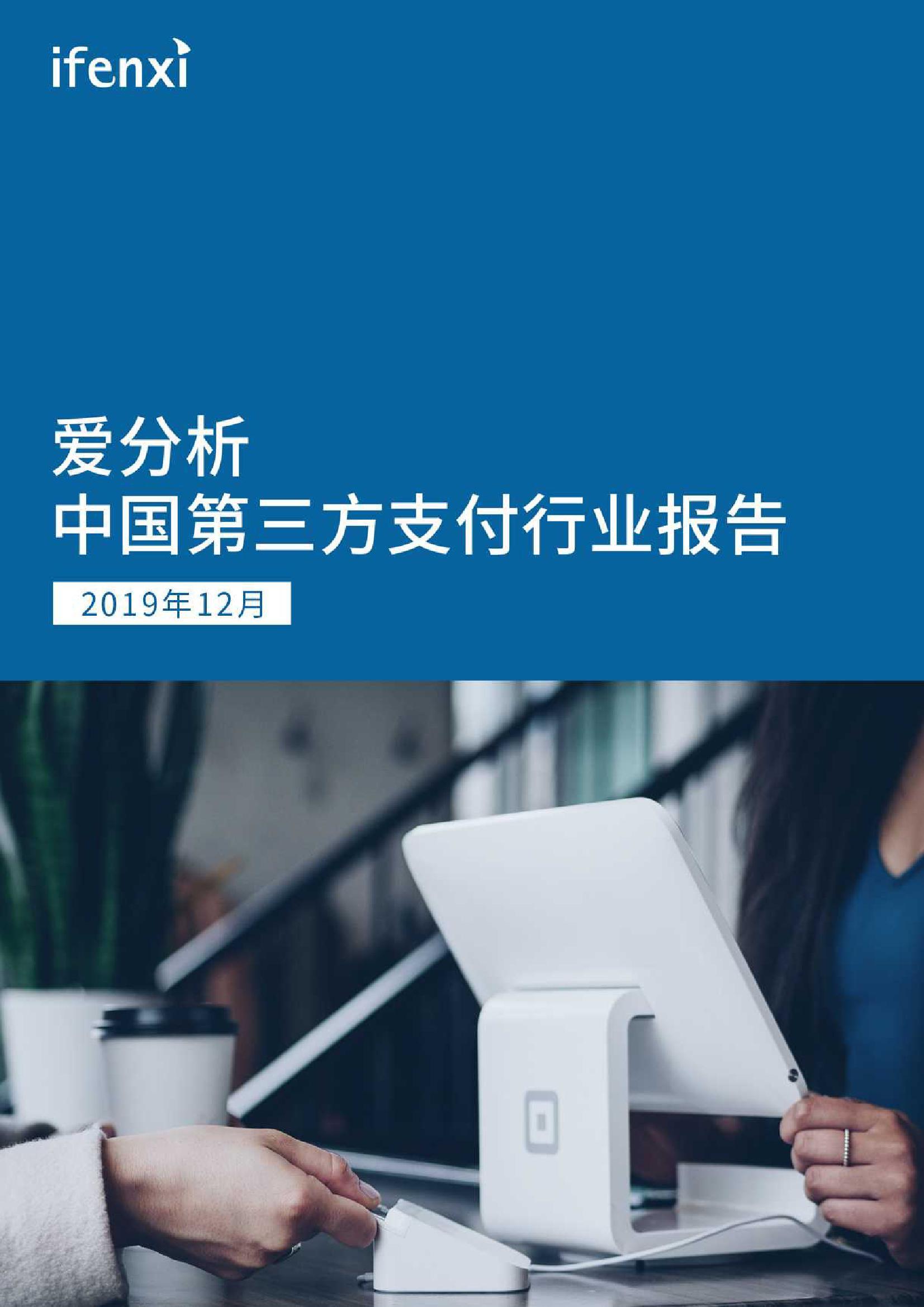 爱分析:2019年中国第三方支付行业报告(附下载)