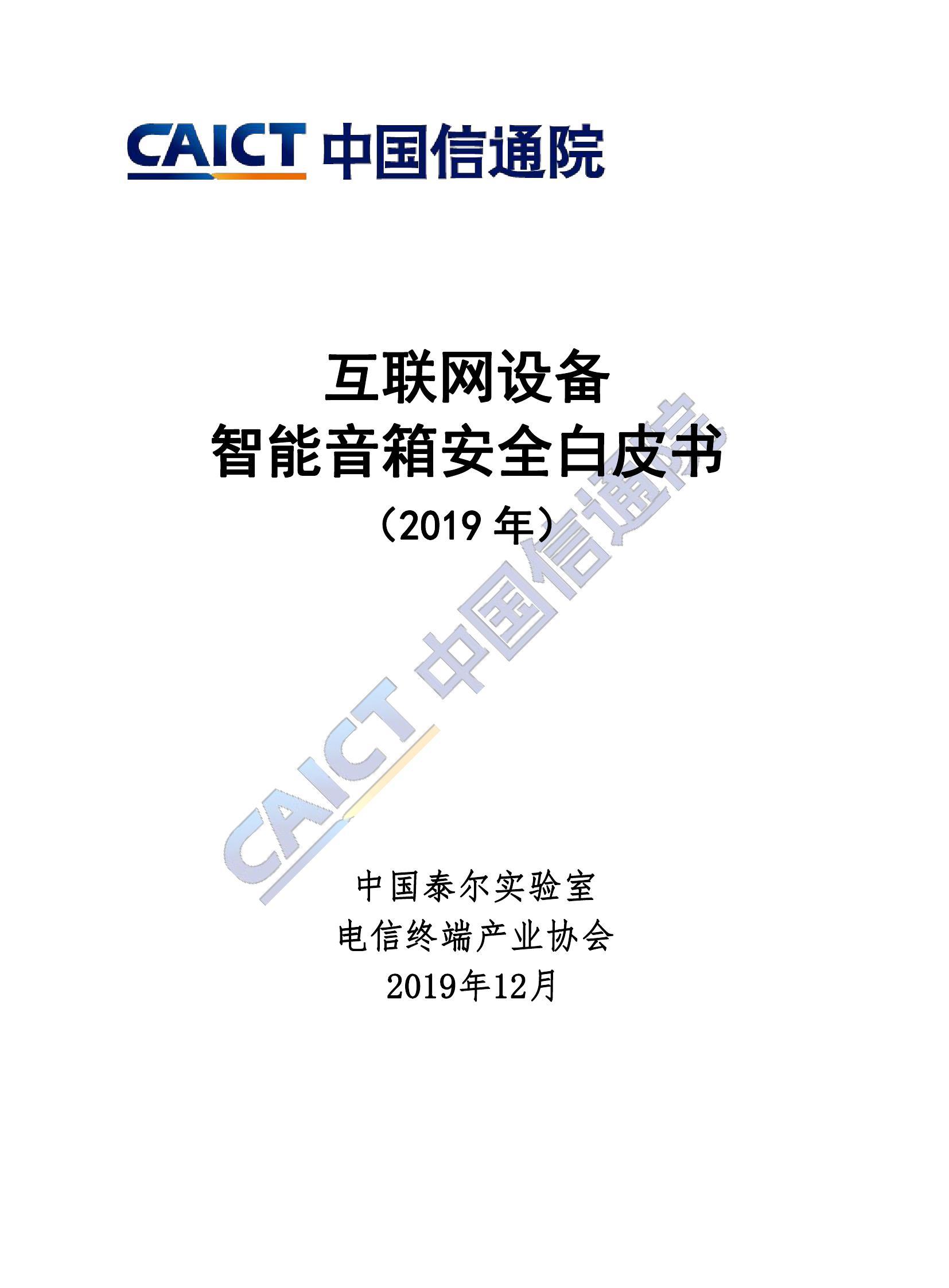中国信通院:2019年互联网设备智能音箱安全白皮书(附下载)