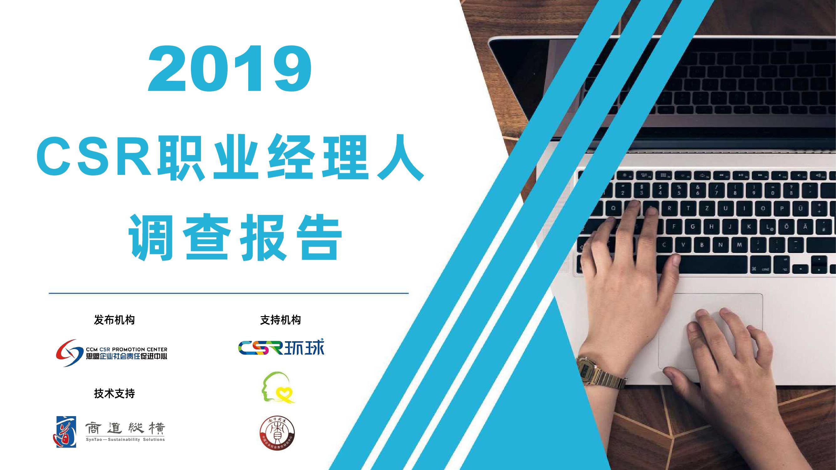 商道纵横:2019年CSR职业经理人调查报告(附下载)