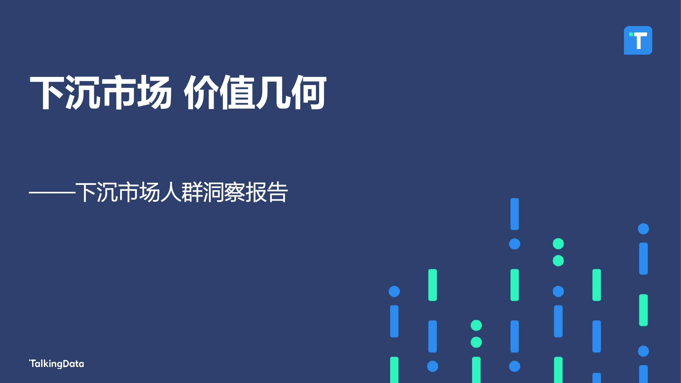 TalkingData:2020年下沉市场人群洞察报告(附下载)