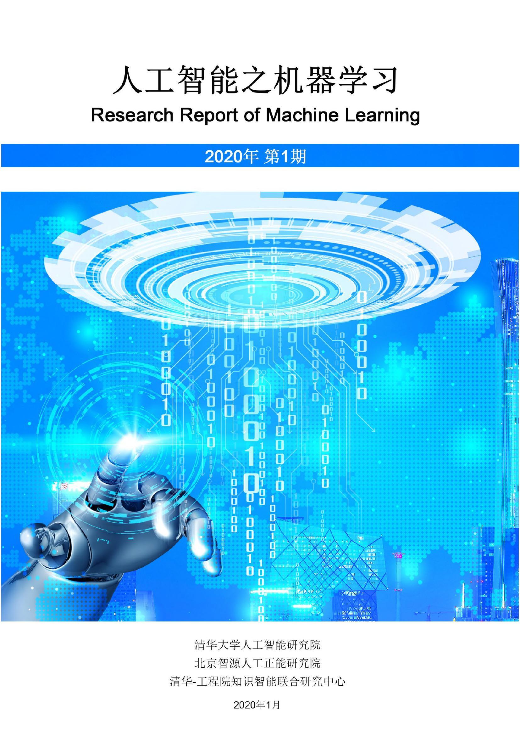 清华大学人工智能研究院:人工智能之机器学习(附下载)