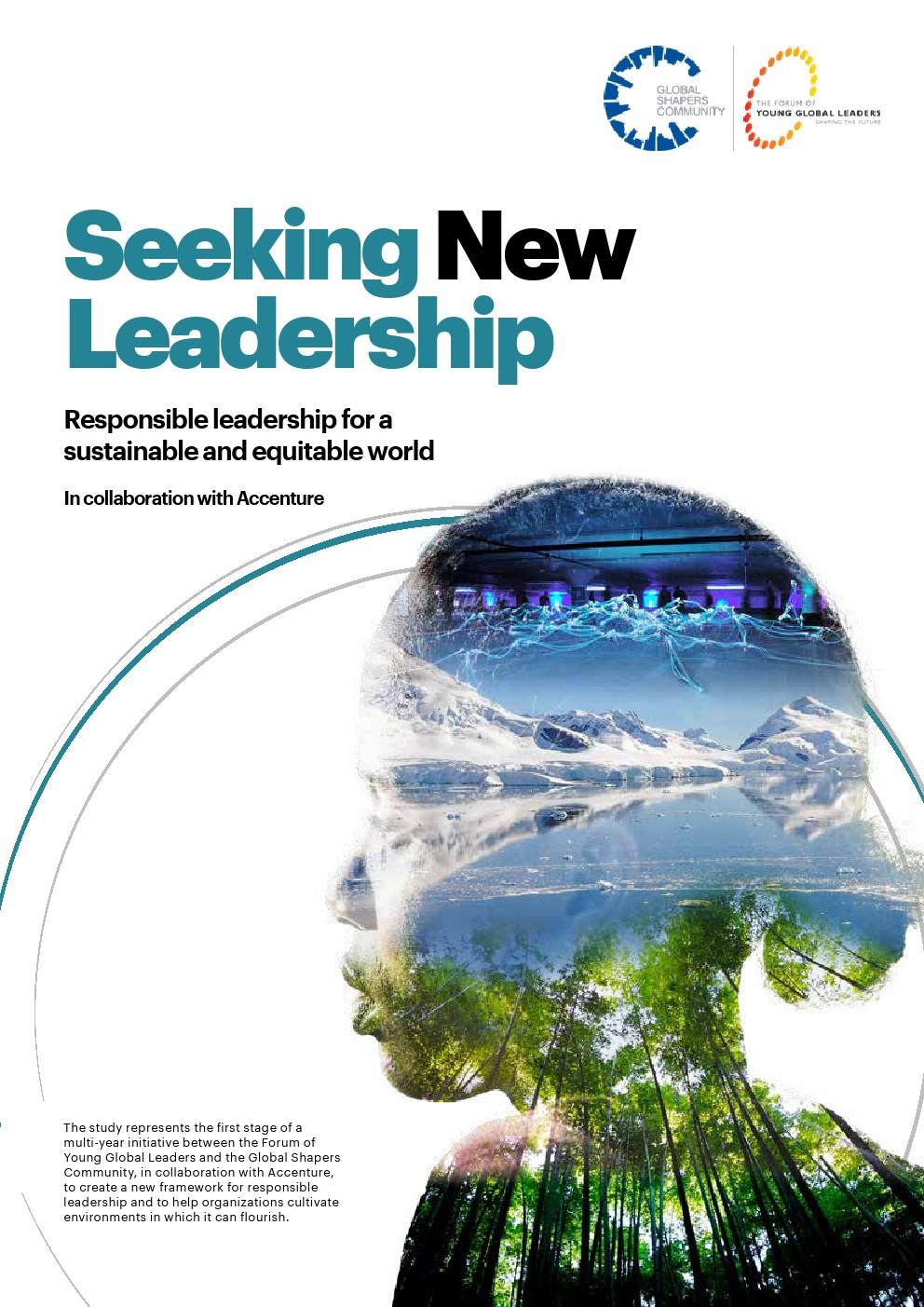埃森哲:寻找新型领导者