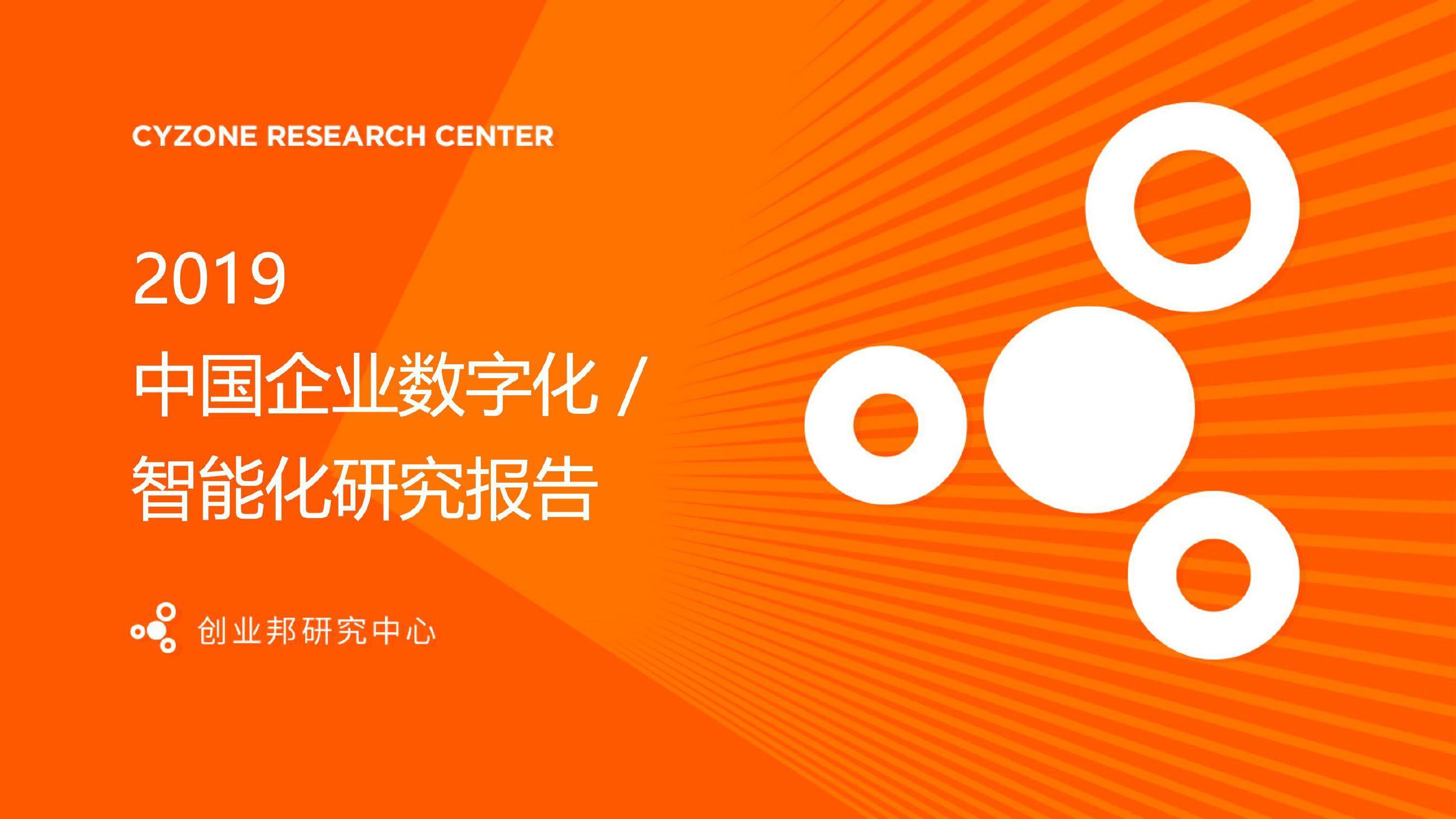 创业邦:2019中国企业数字化/智能化研究报告(附下载)
