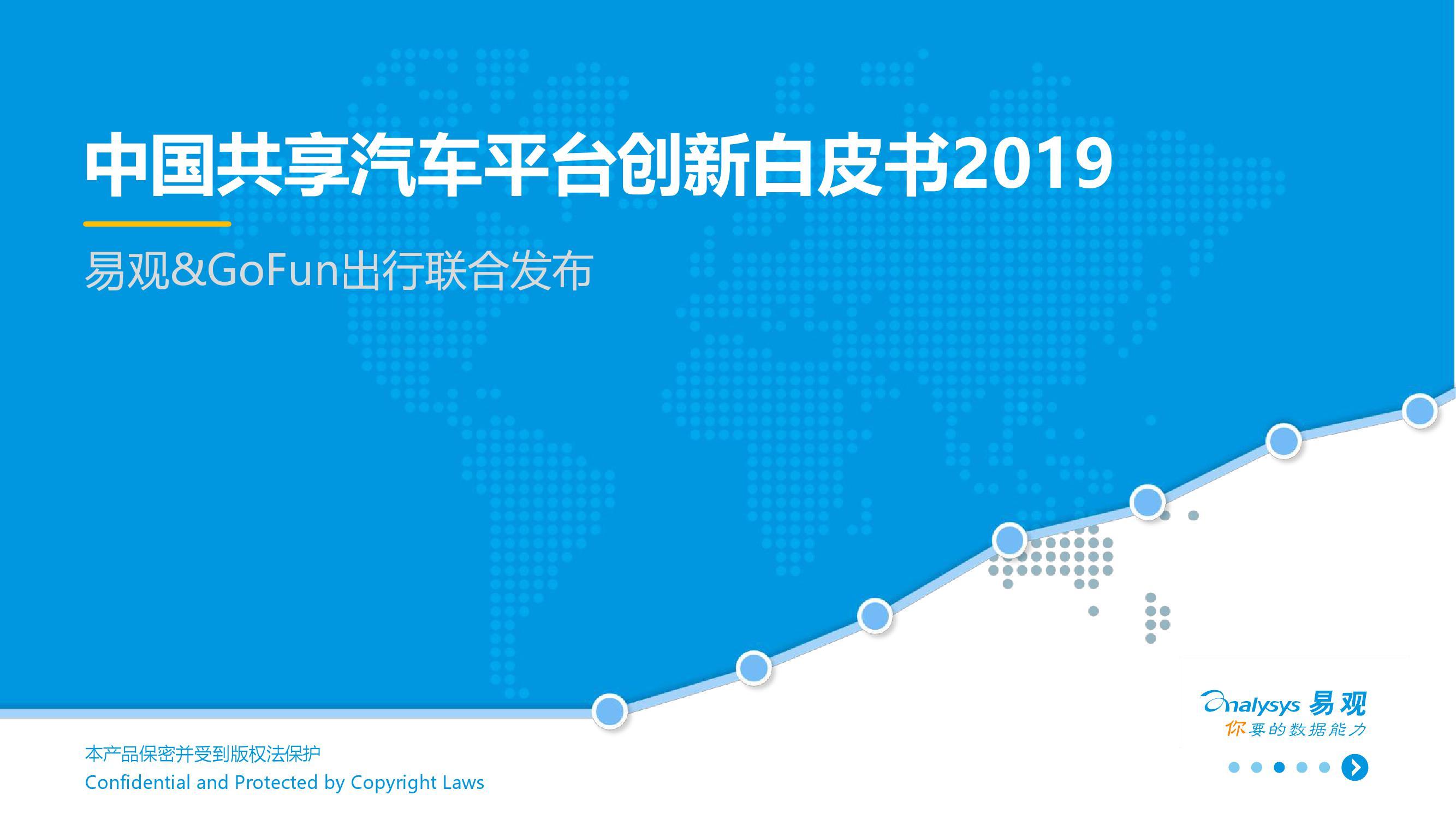 易观:2019中国共享汽车平台创新白皮书(附下载)