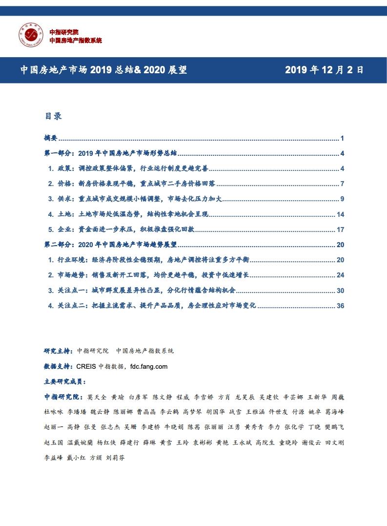 中指研究院:2019年中国房地产市场总结及2020趋势展望(附下载)