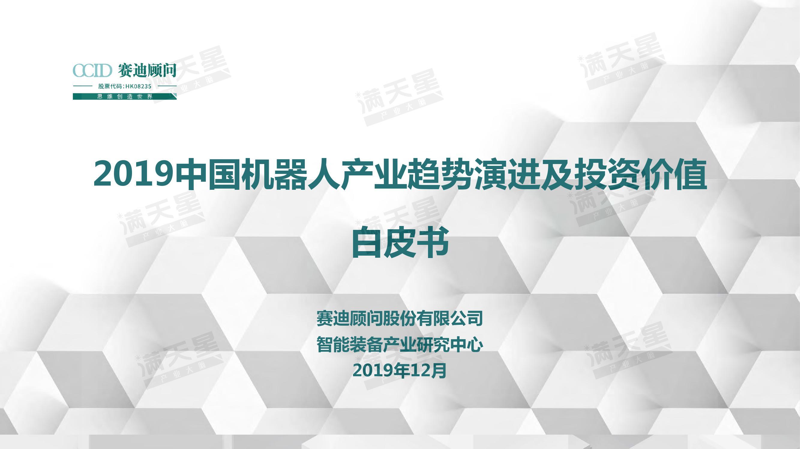 赛迪顾问:2019中国机器人产业演进与投资价值白皮书(附下载)