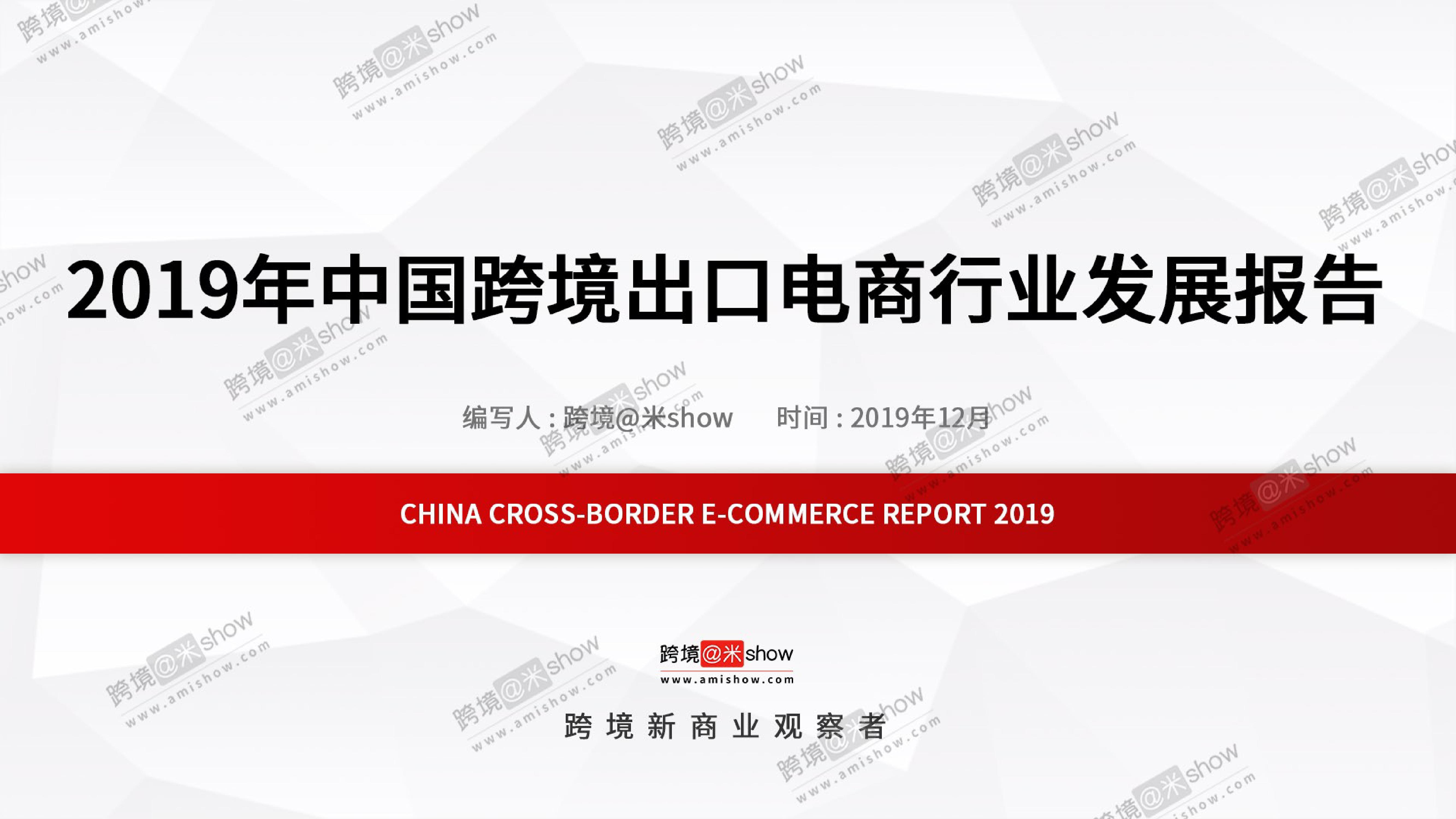跨境阿米SHOW:2019年中国跨境出口电商行业发展报告(附下载)