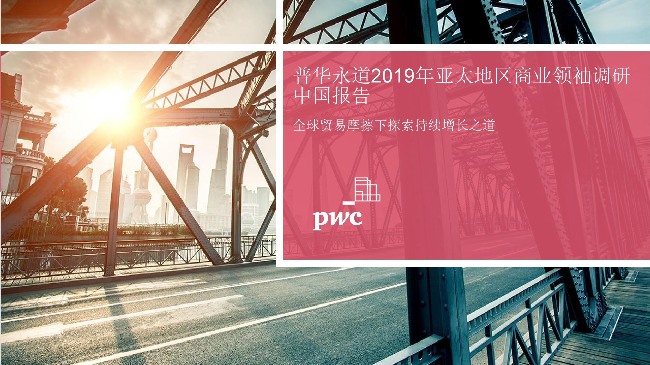 普华永道:2019年亚太地区商业领袖调研 — 中国报告(附下载)