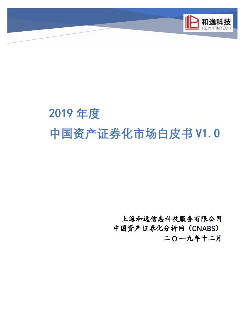 和逸科技:2019年度中国资产证券化市场白皮书(附下载)