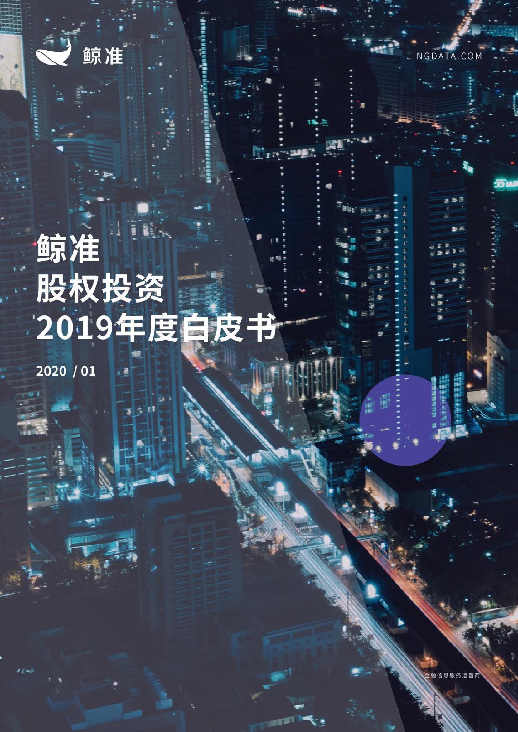 鲸准:2019年度股权投资白皮书(附下载)