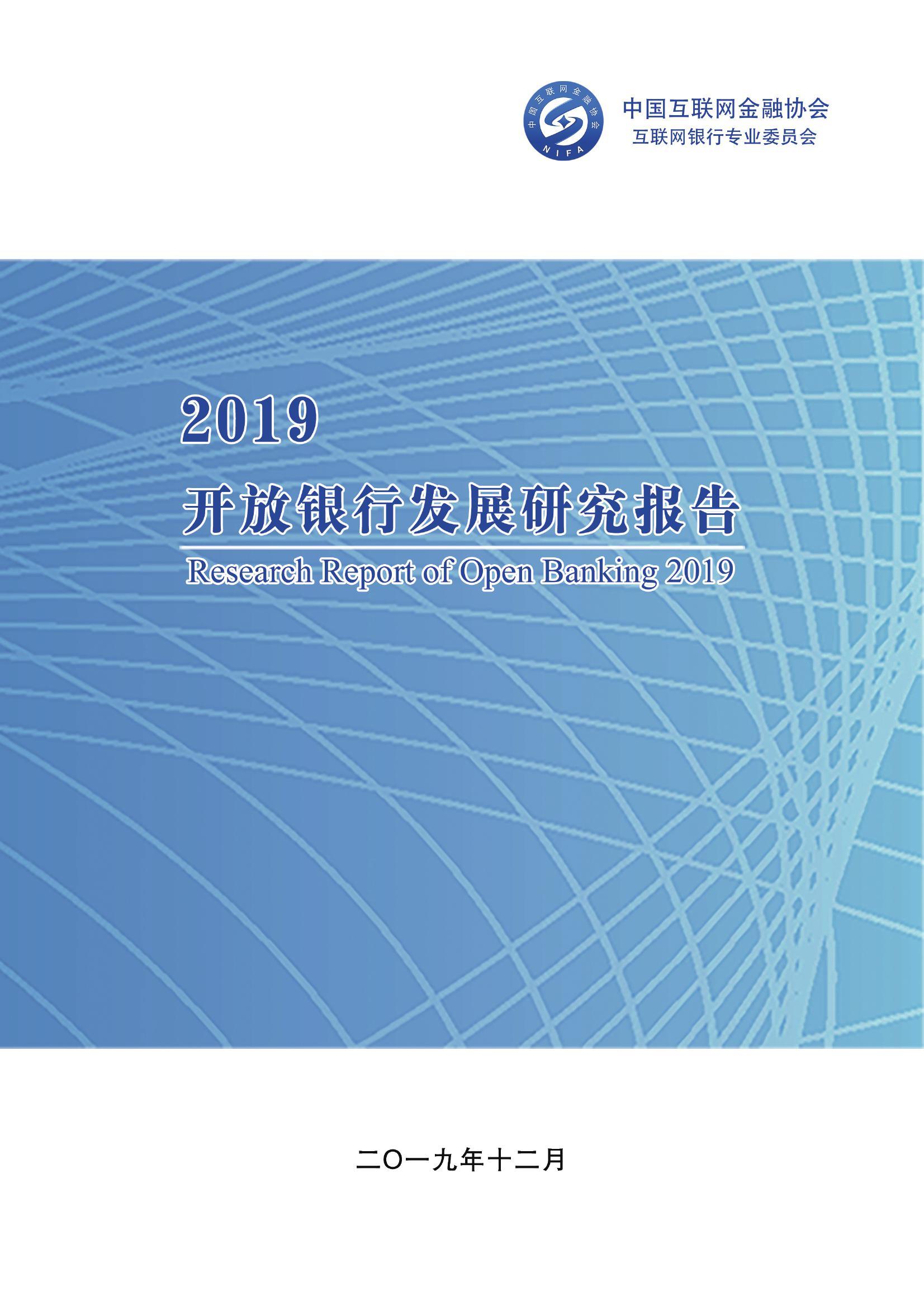 中国互联网金融协会:2019开放银行发展研究报告(附下载)