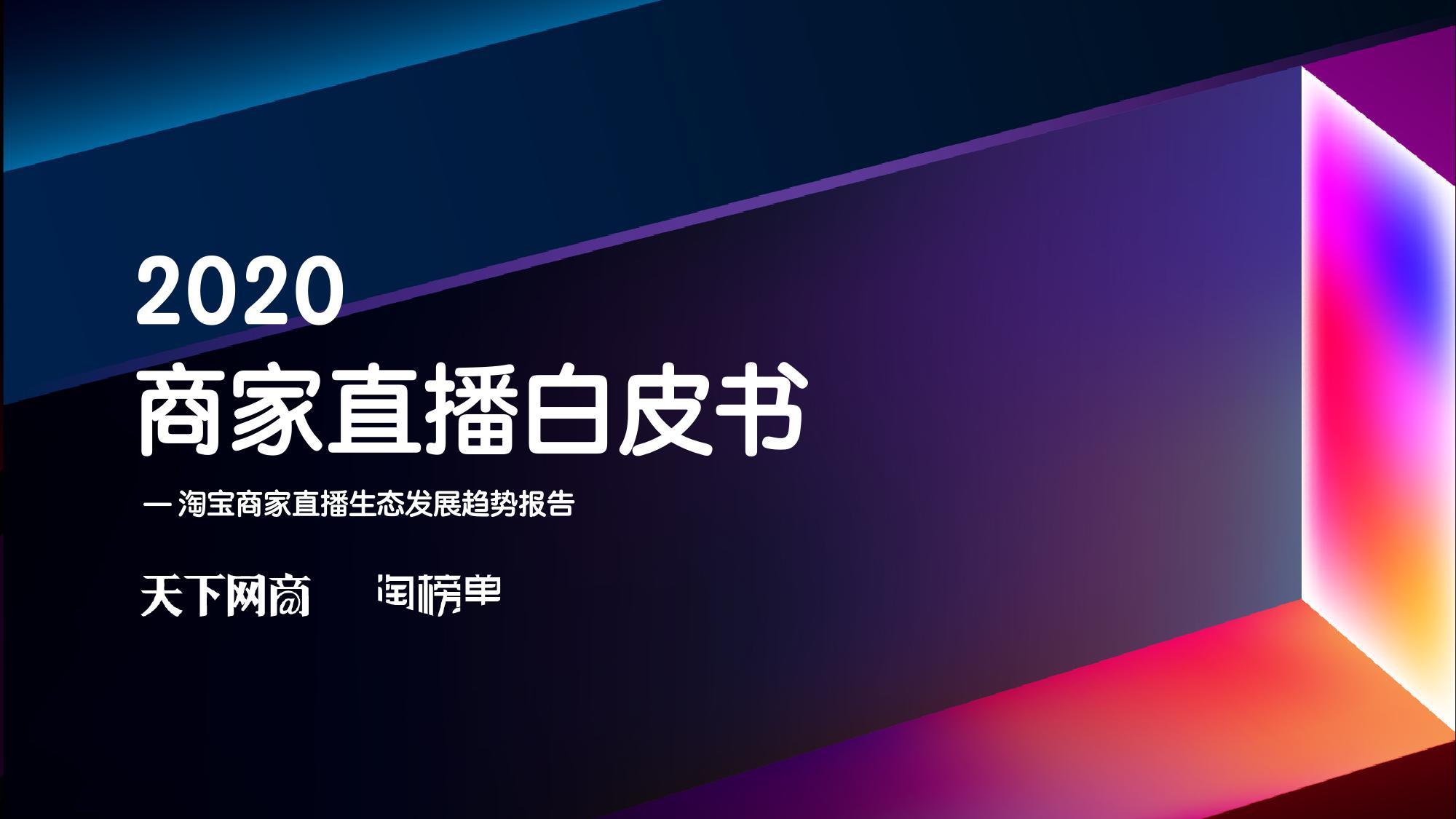 淘榜单:2020年商家直播白皮书(附下载)