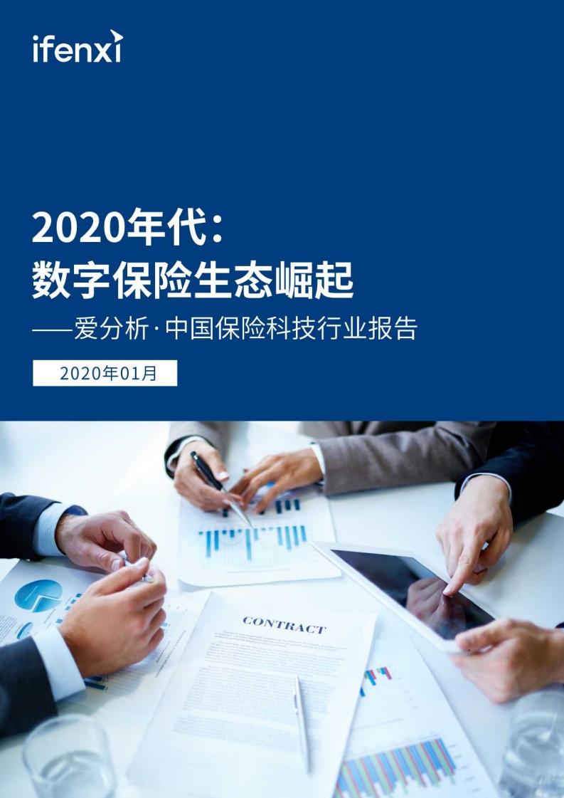 爱分析:2020年中国保险科技行业报告(附下载)