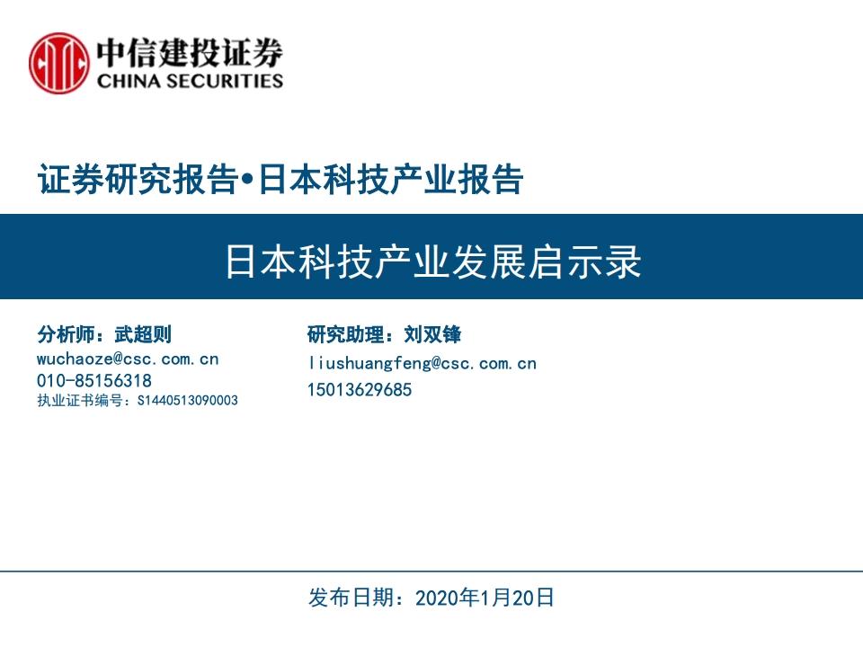 中信建投证券:日本科技产业发展启示录(附下载)