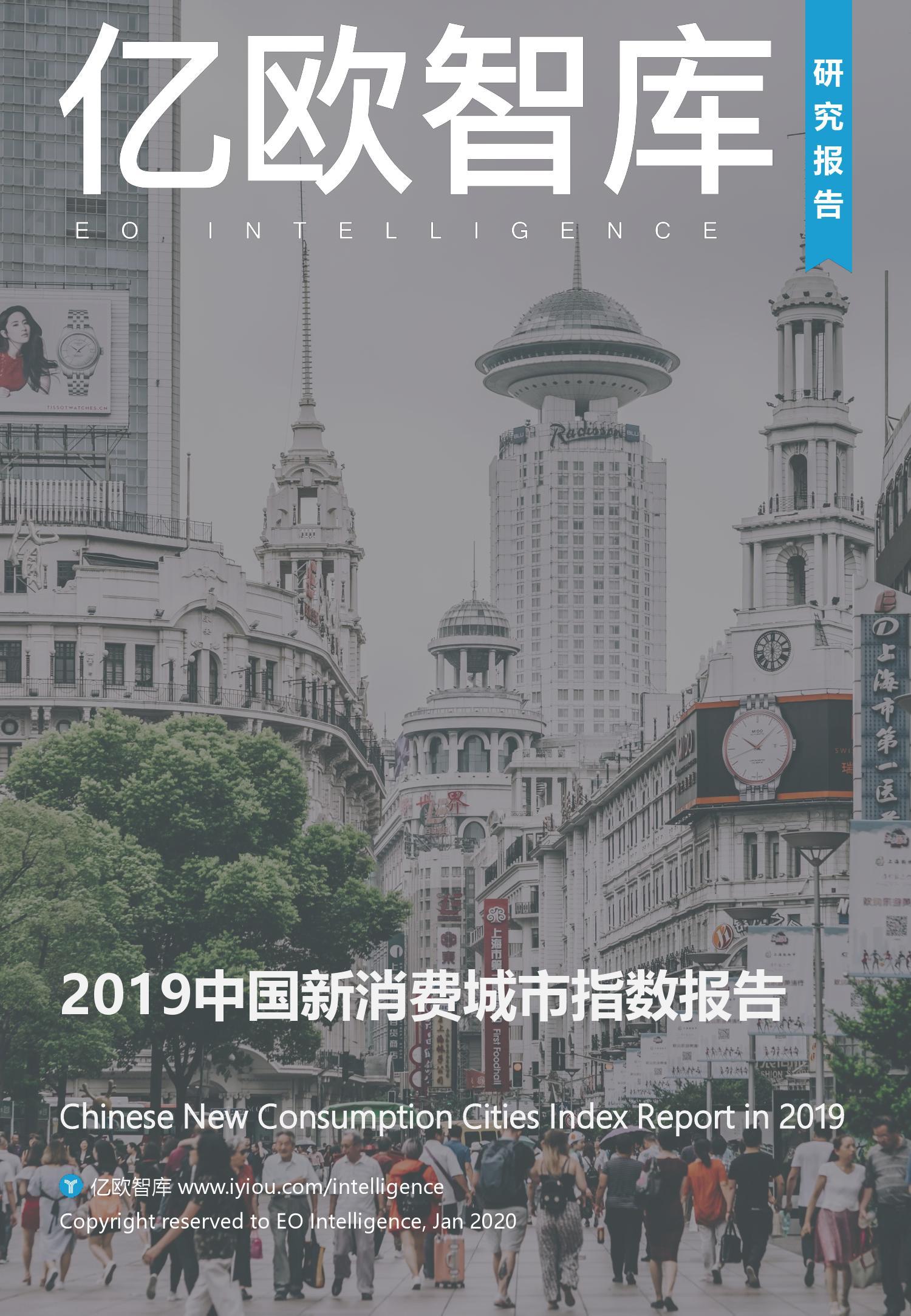 亿欧智库:2019中国新消费城市指数报告(附下载)