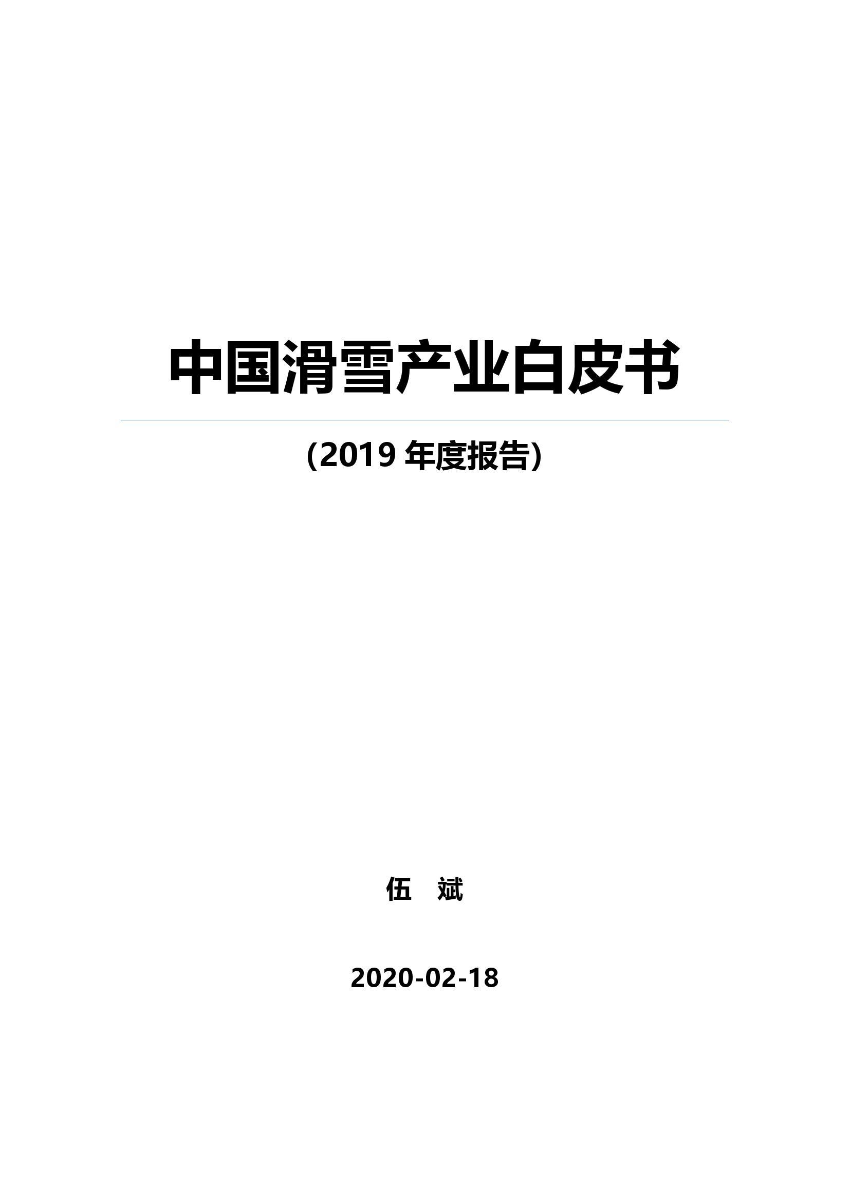 伍斌:2019年中国滑雪产业白皮书(附下载)