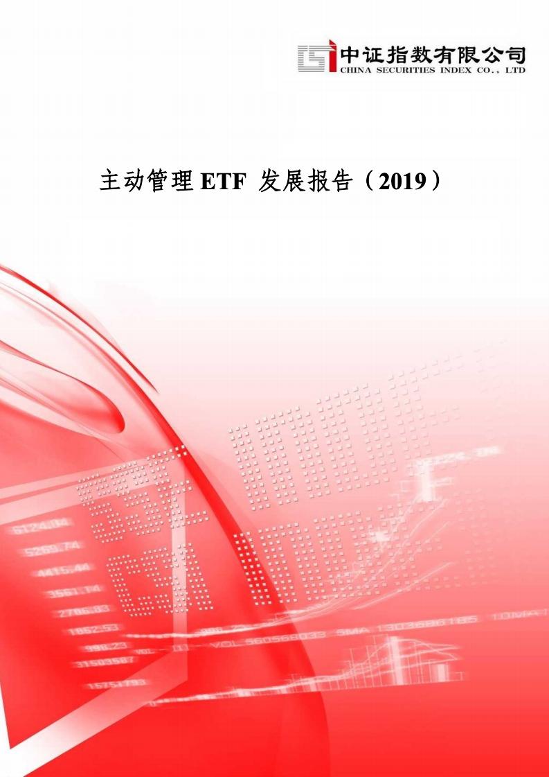 中证指数:2019年主动管理ETF发展报告(附下载)