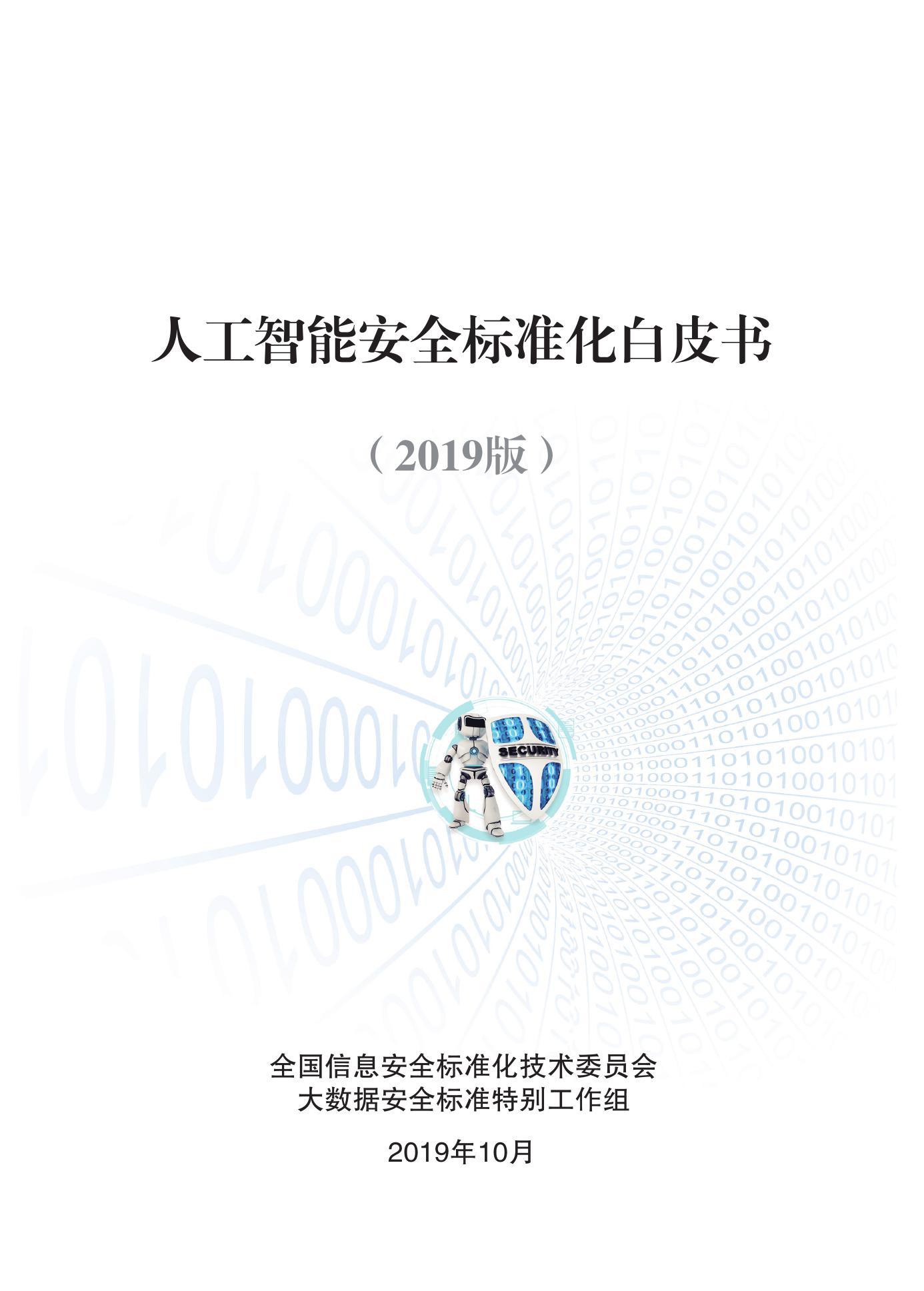 CESI:2019年人工智能安全标准化白皮书(附下载)