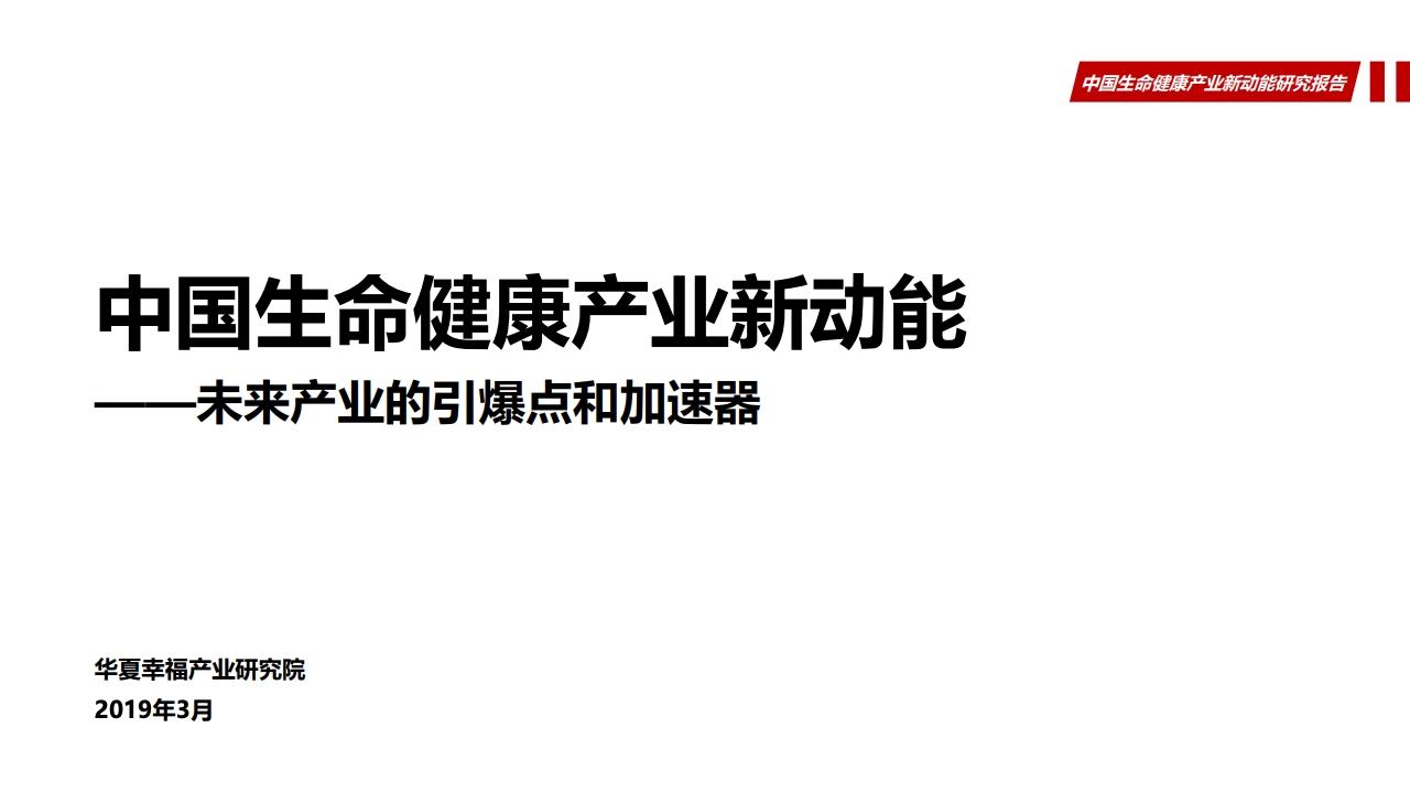 华夏幸福产业研究院:中国生命健康新动能研究报告(附下载)