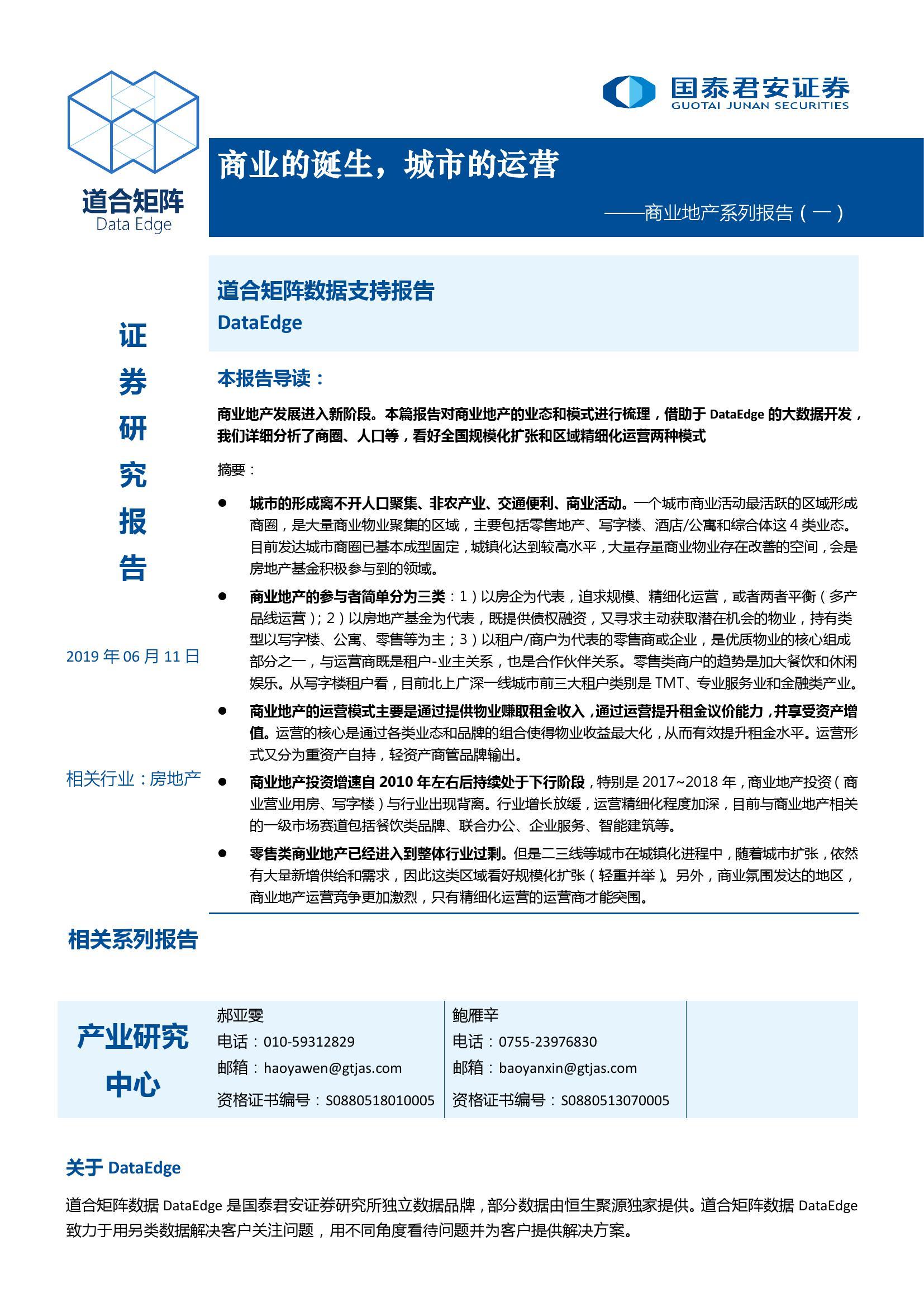 商业的诞生,城市的运营:商业地产报告(附下载)