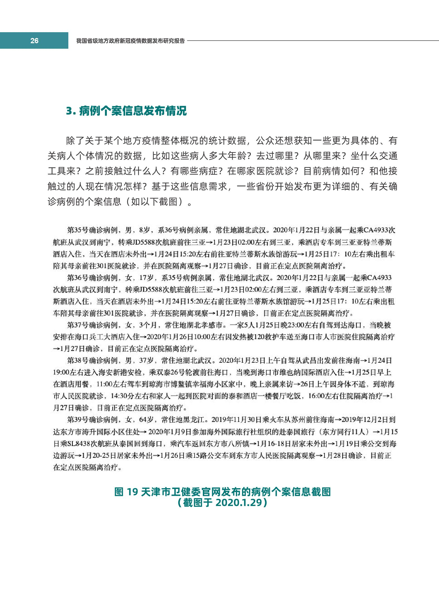 开放树林:我国省级地方政府新冠疫情数据发布研究报告(附下载)