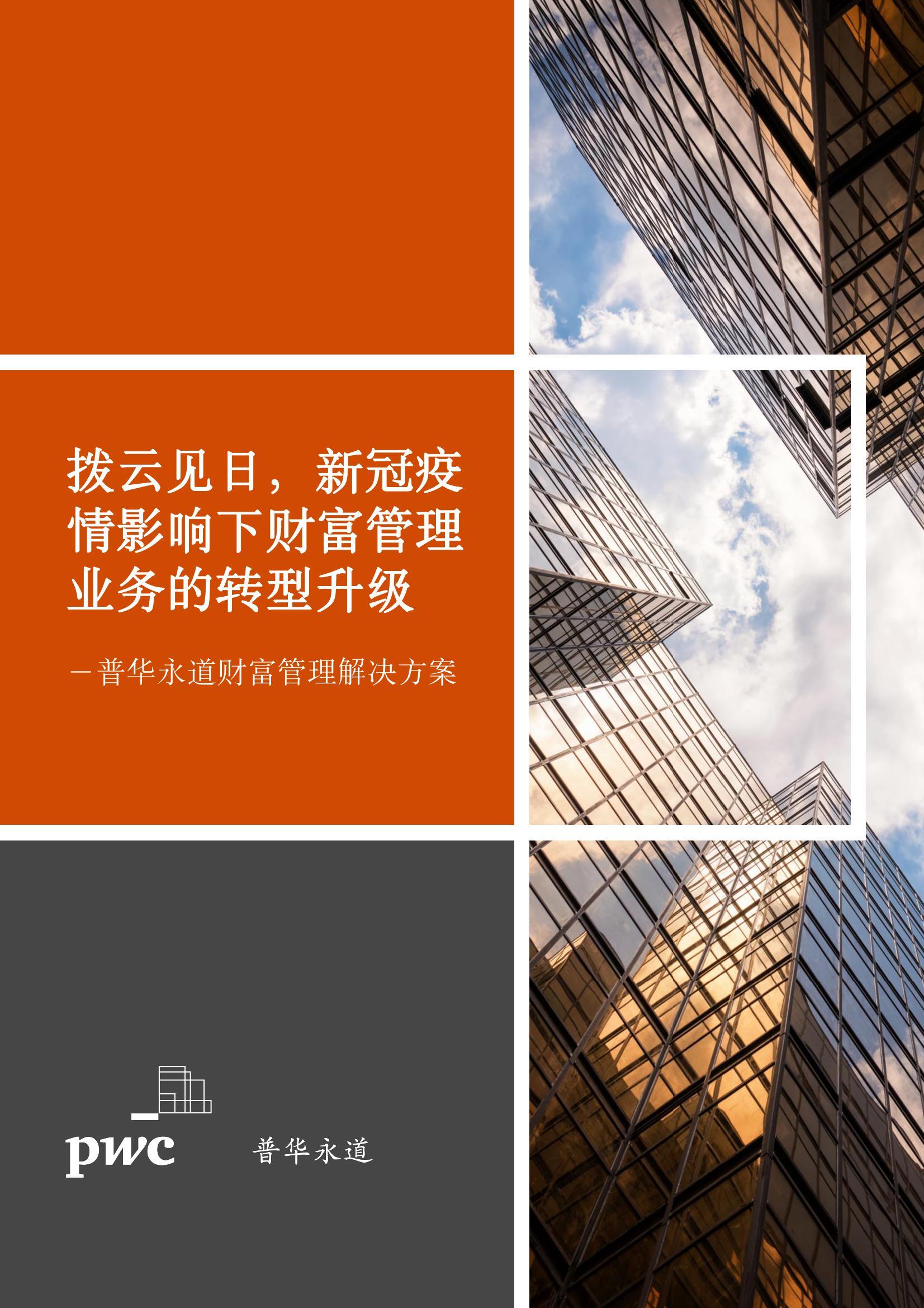 普华永道:拨云见日,新冠疫情影响下财富管理业务的转型升级(附下载)