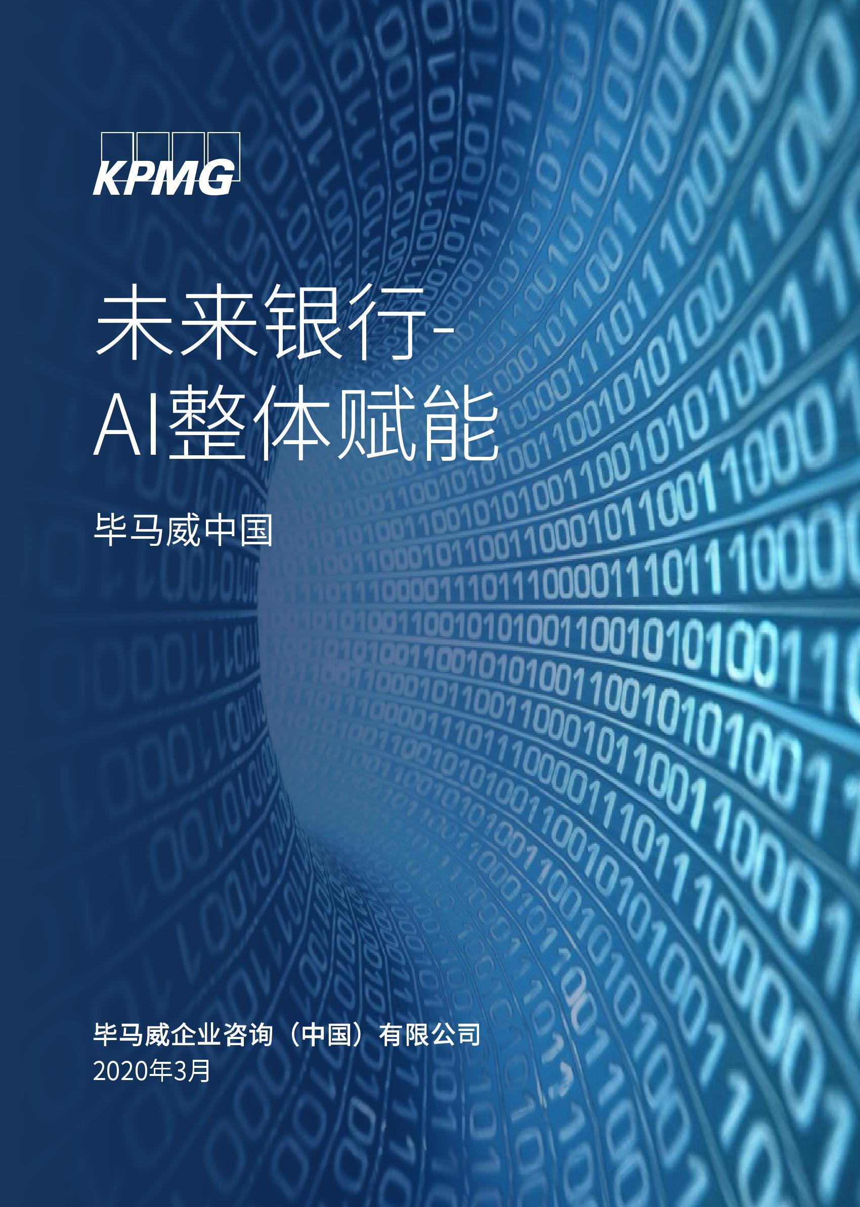 未来银行:AI整体赋能(附下载)