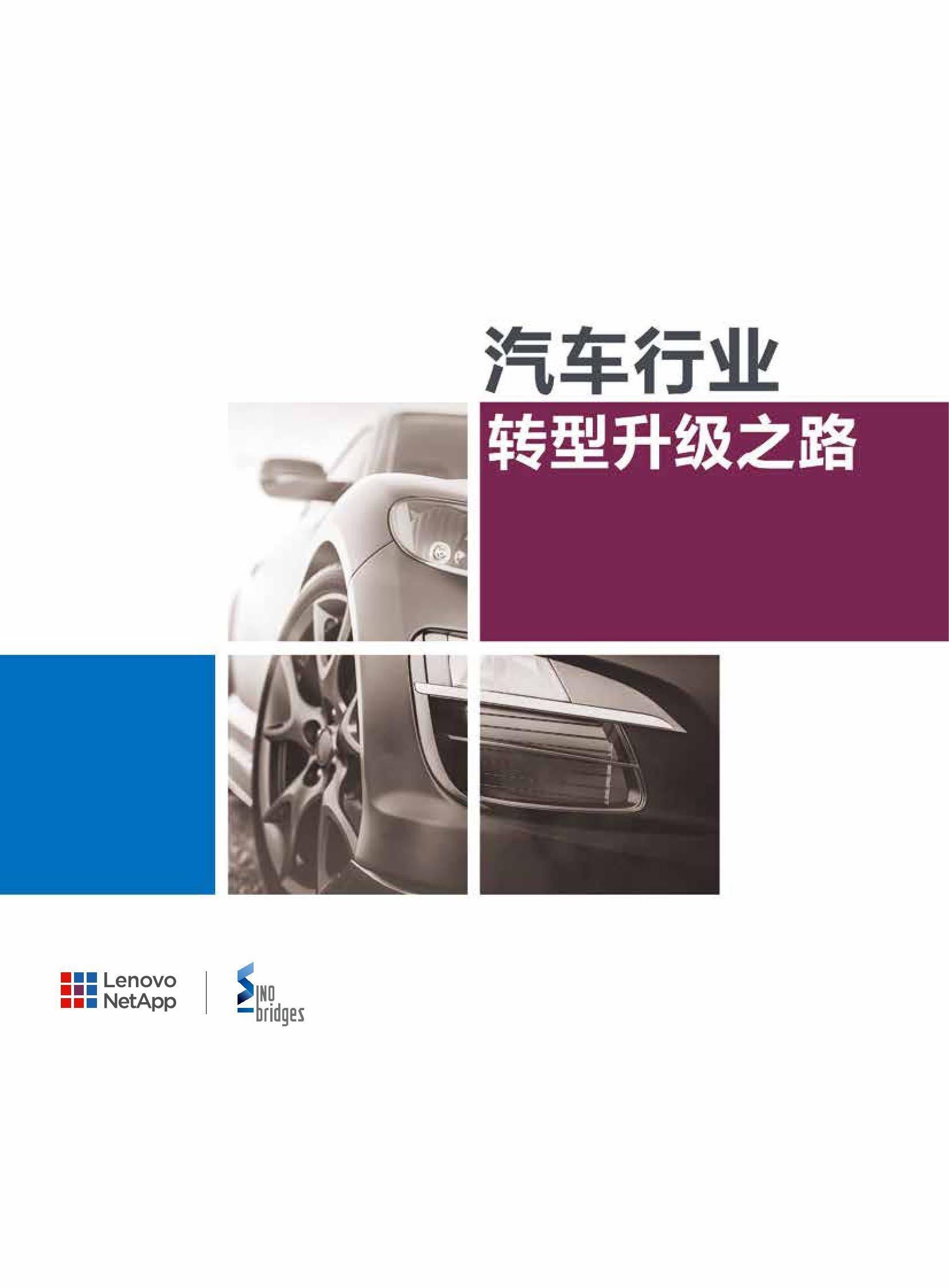 联想凌拓&中桥调研:汽车行业转型升级之路(附下载)