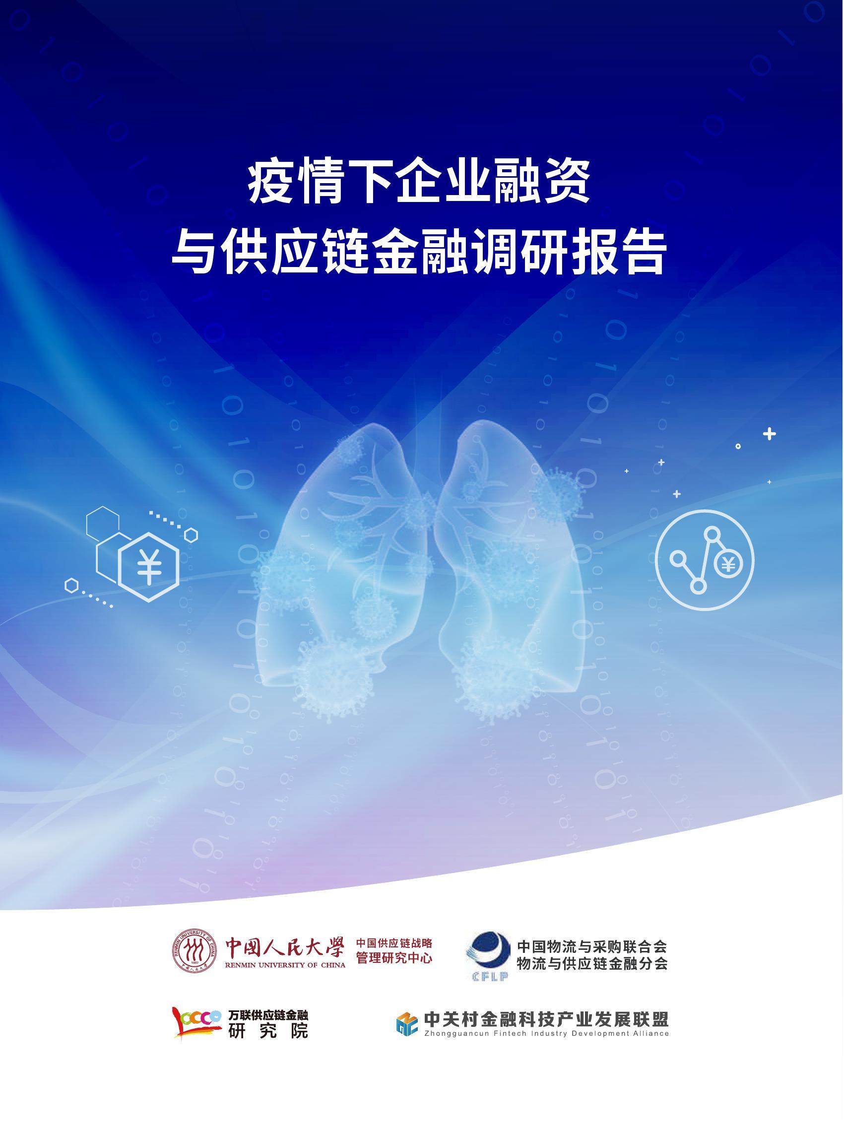 光辉国际:疫期人力资源管理微调研报告 (附第二期下载)