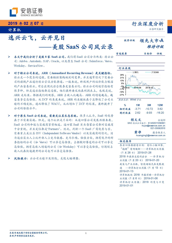 安信证券:美股SaaS公司风云录(附下载)